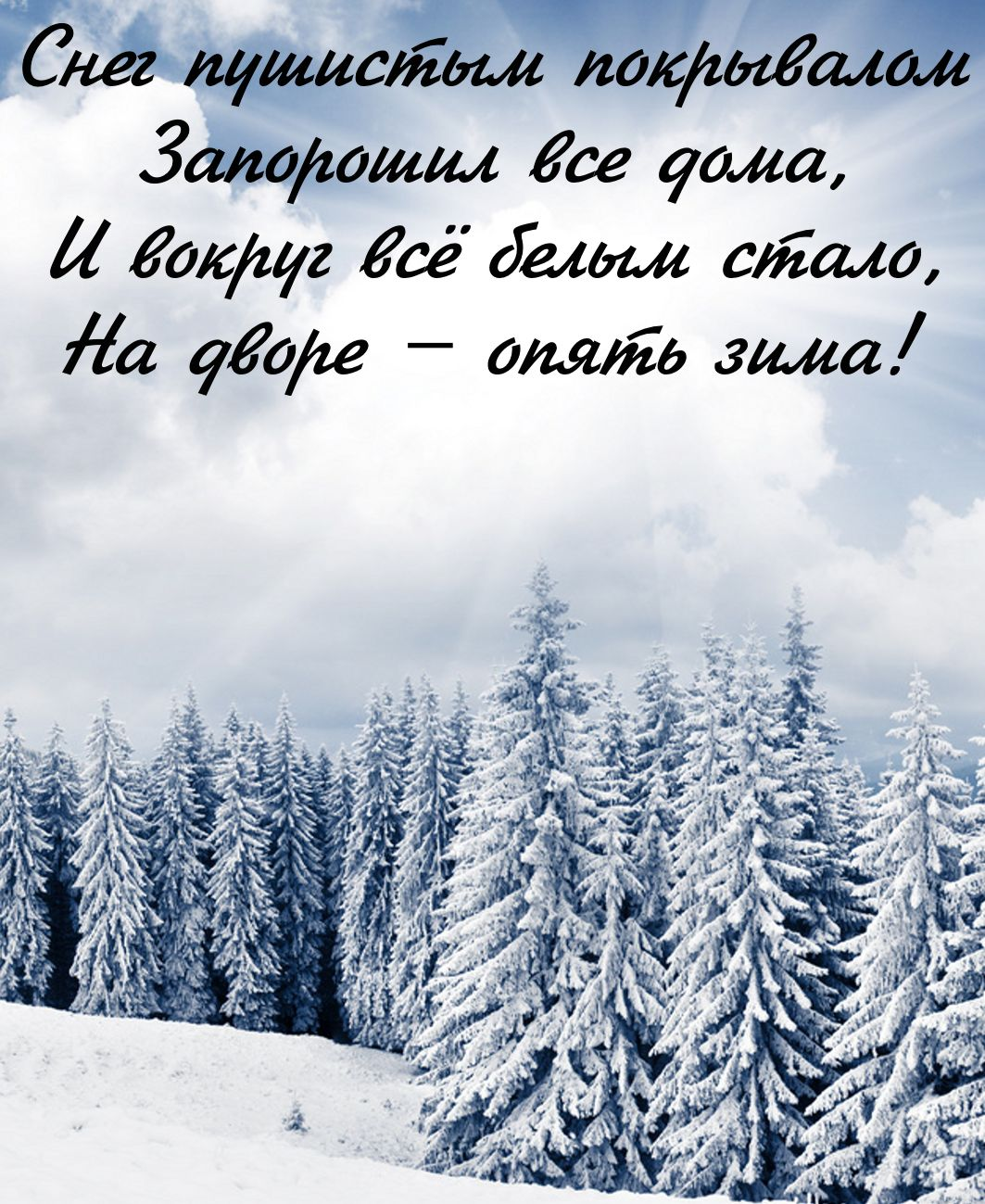 картинки зима со стихами про жизнь очень