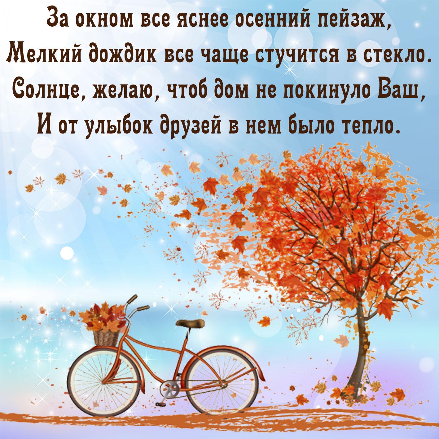 Картинки осень красивые с пожеланиями