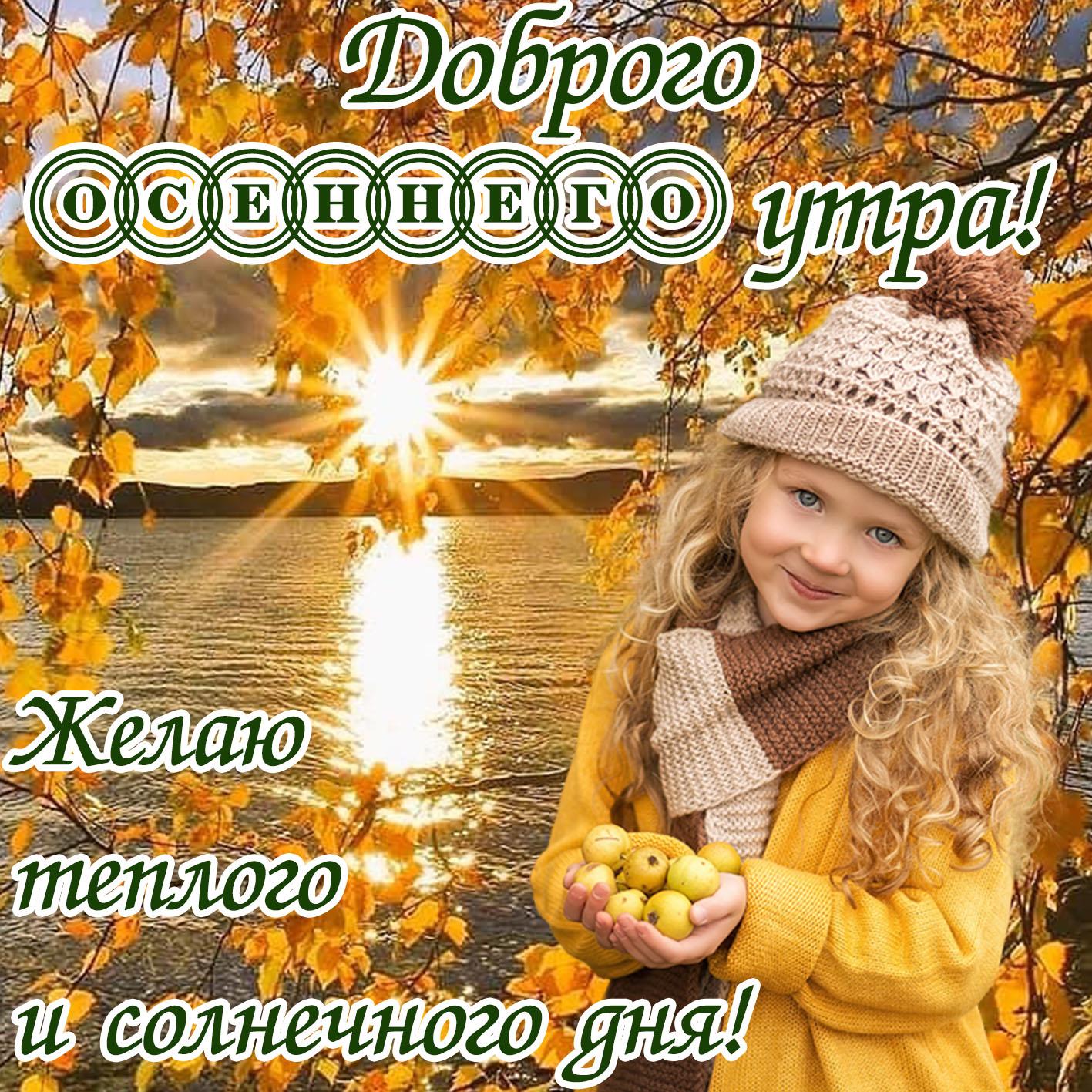 Картинки с добрым днем осень