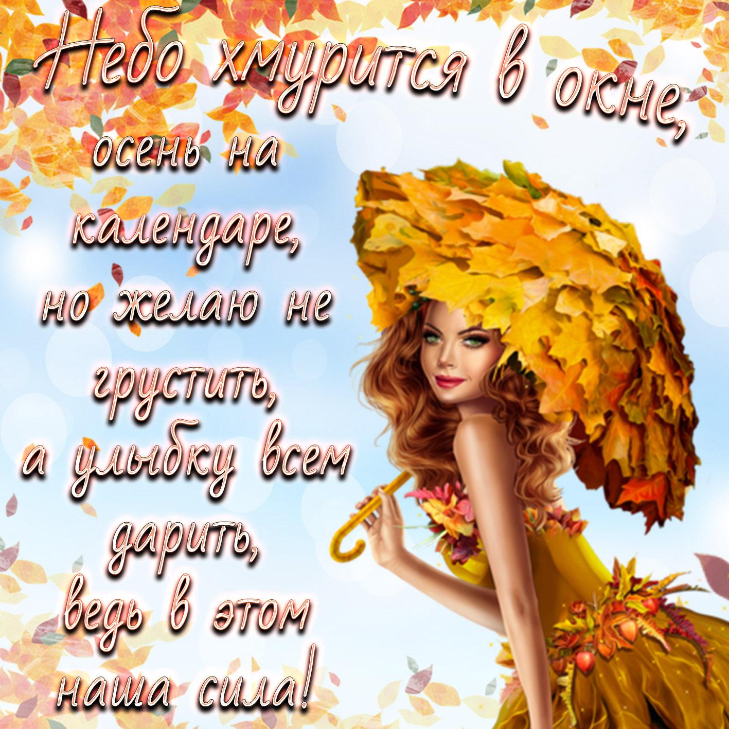 Открытки со стихами про осень прикольные
