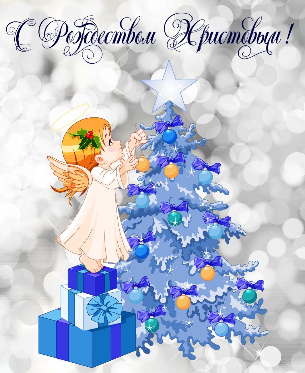 Открытка, с рождеством христовым светлая открытка