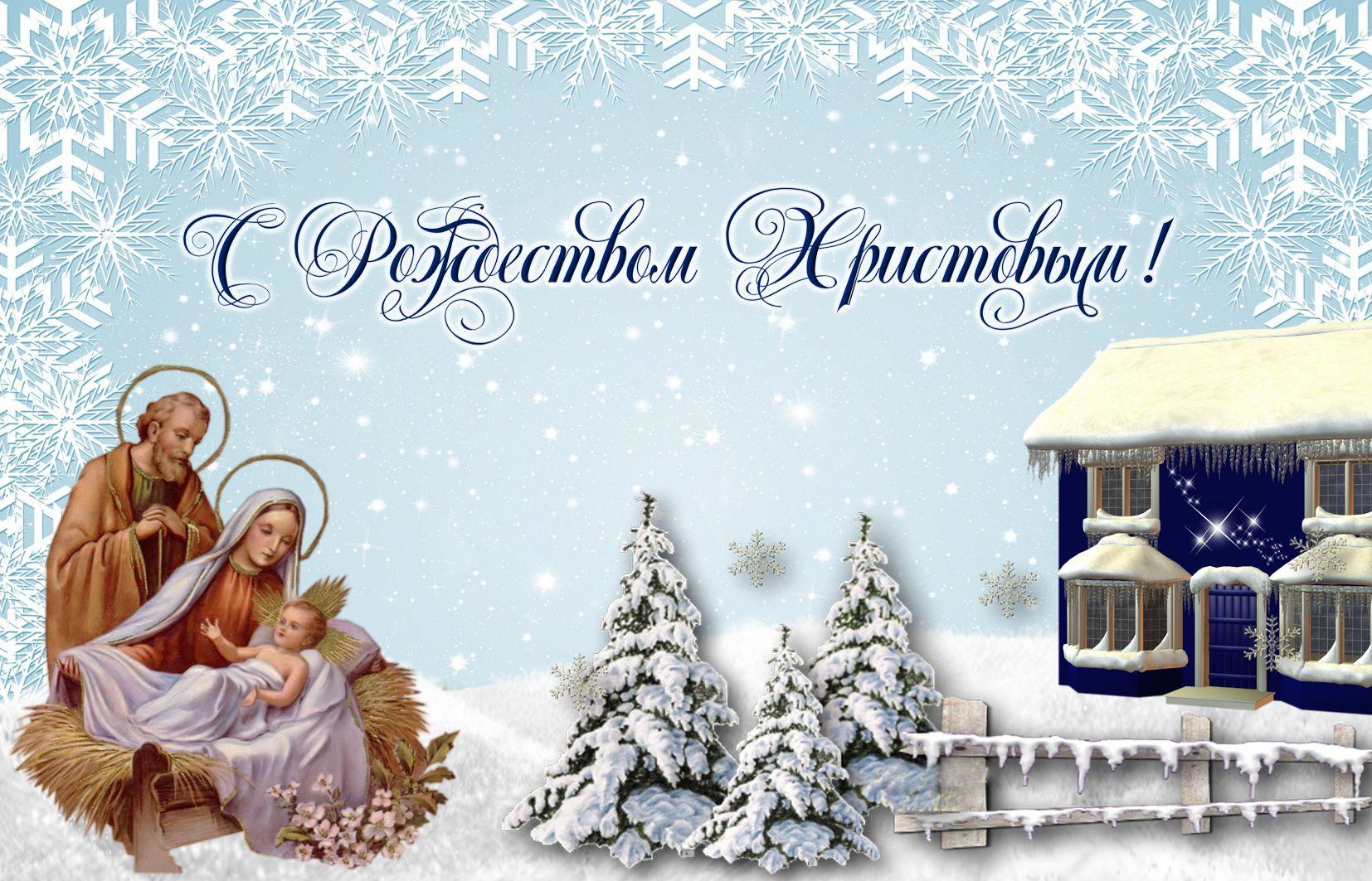 Картинка поздравляем с рождеством