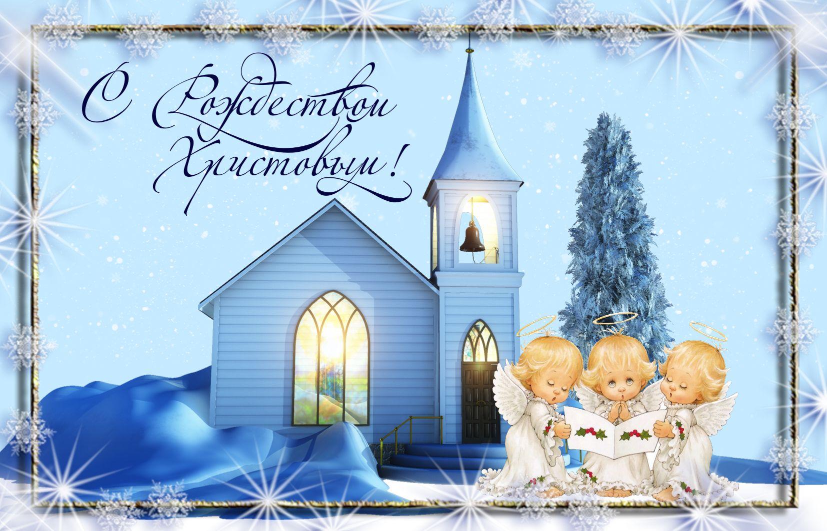 Скопировать открытку к рождеству