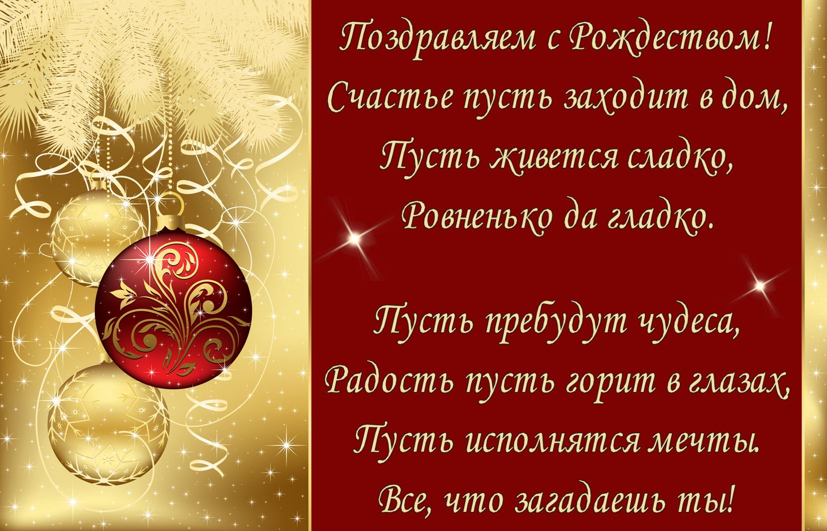 Красивые пожелания на рождество в прозе