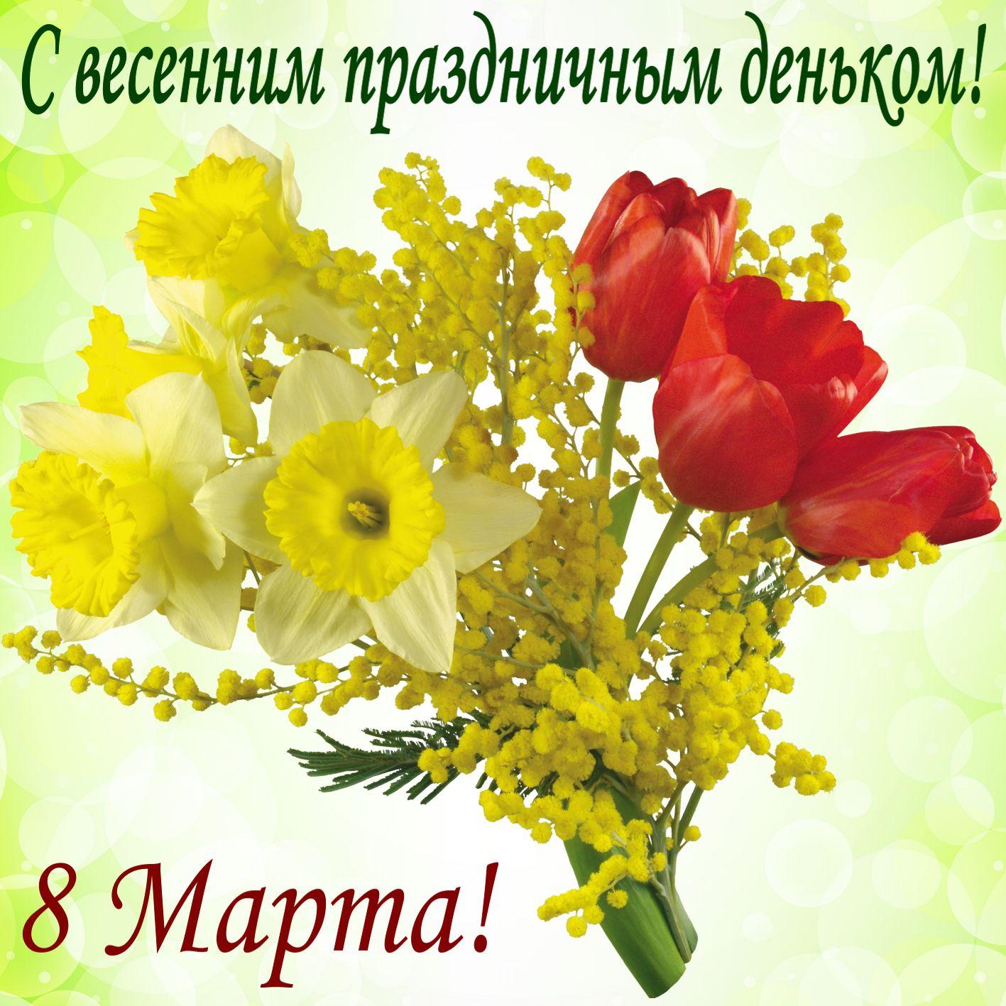 Поздравления с 8 марта улыбайся