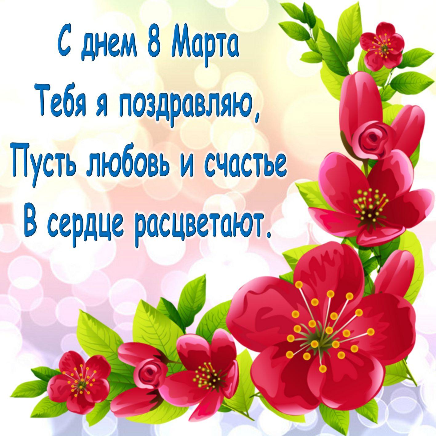 внимание картинки поздравления с 8 марта красивые с цветами заказчику