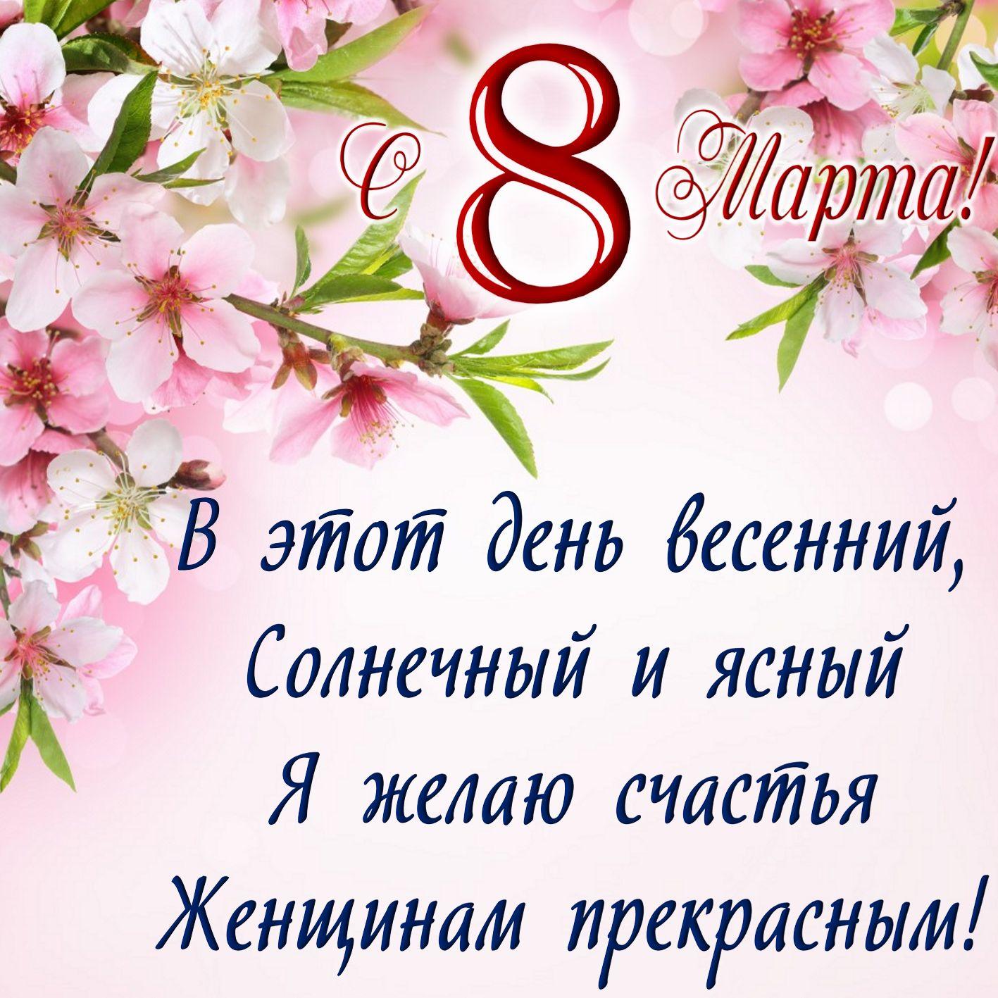 Красивые открытки к 8 марта женщинам