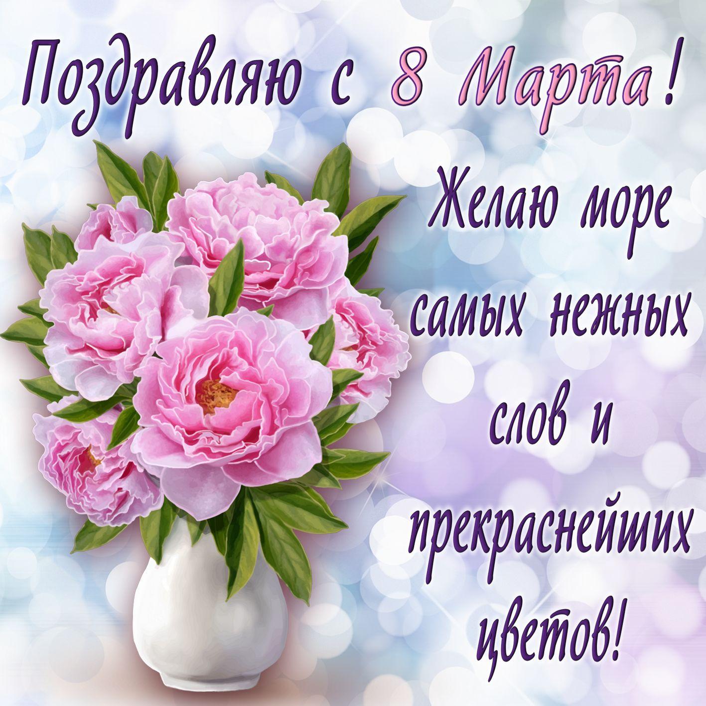 С 8 марта поздравительные открытки цветы, анимационные малышам диабло