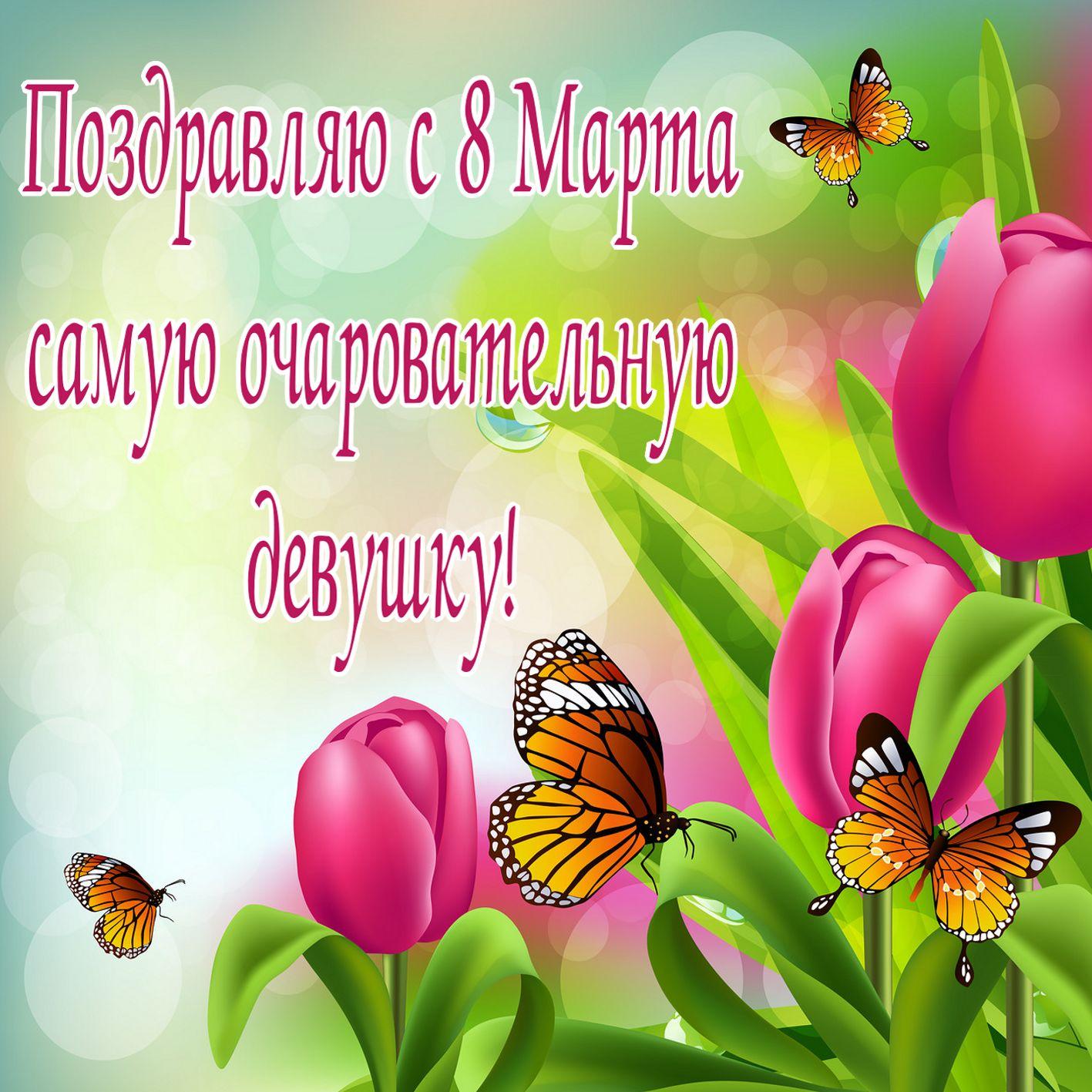 Открытки с пожеланиями для девочек с 8 марта