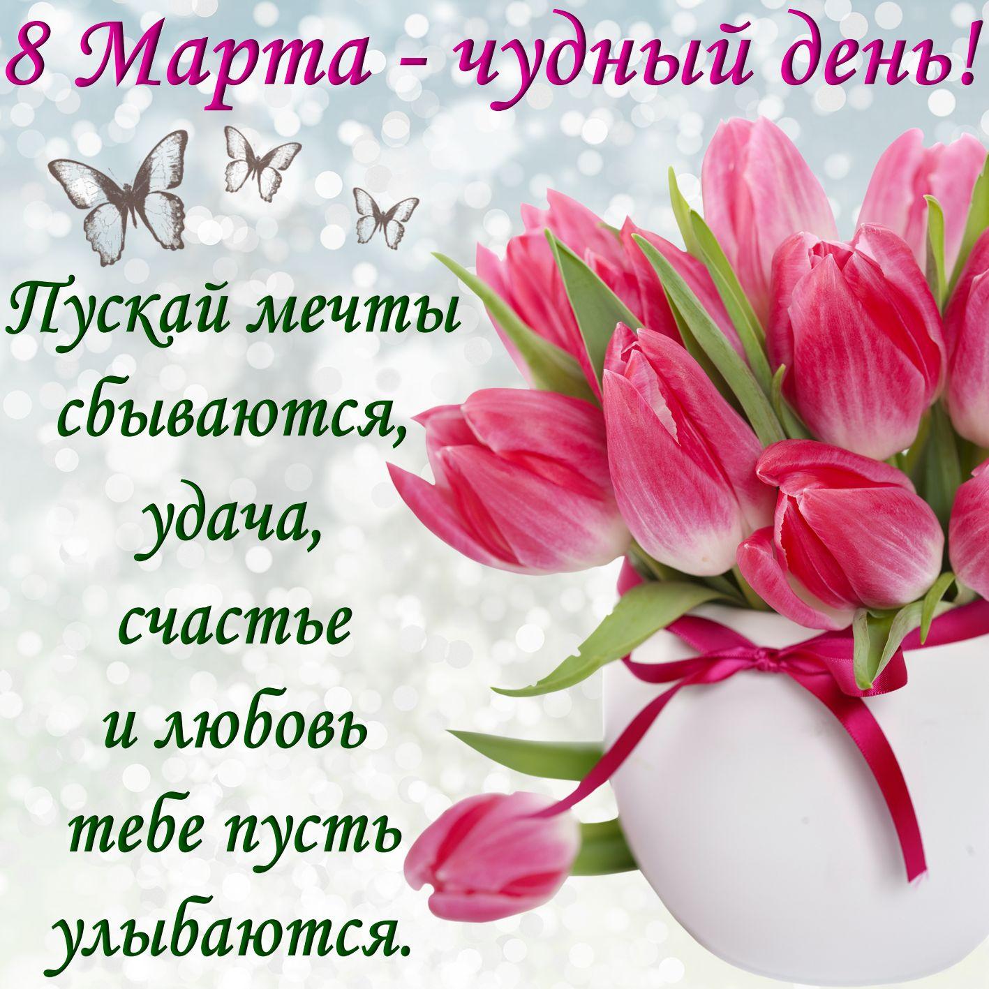Картинки с красивыми пожеланиями на 8 марта