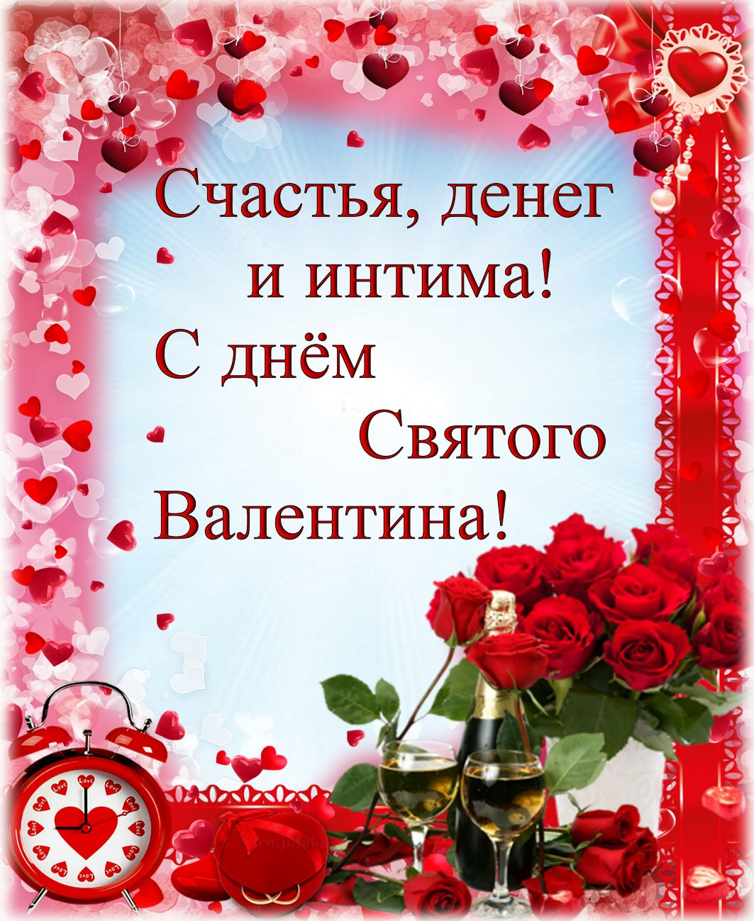Открытка с пожеланием в красивой рамке. Интима. С Днем Святого Валентина.