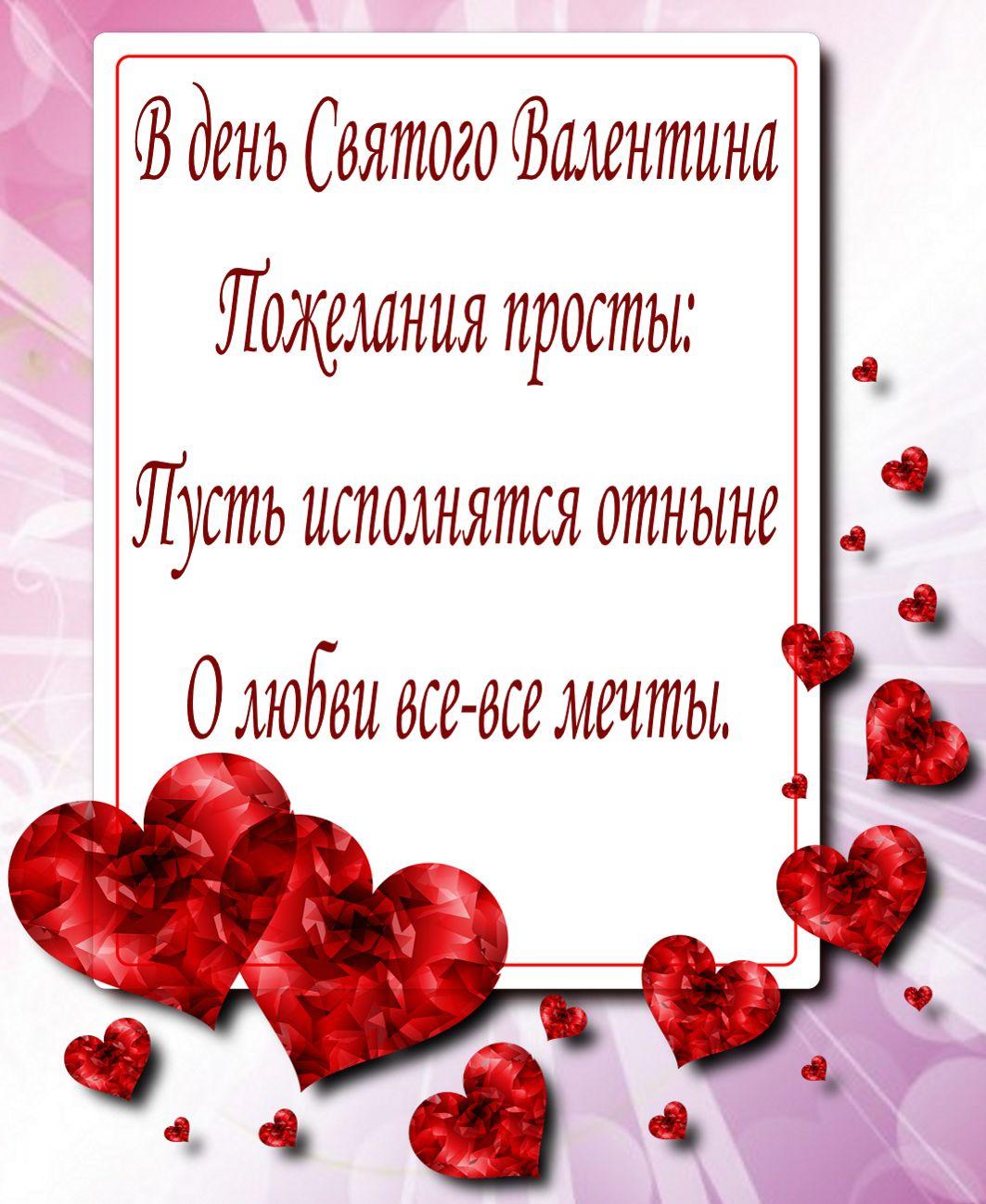 С днем святого валентина открытка друзьям