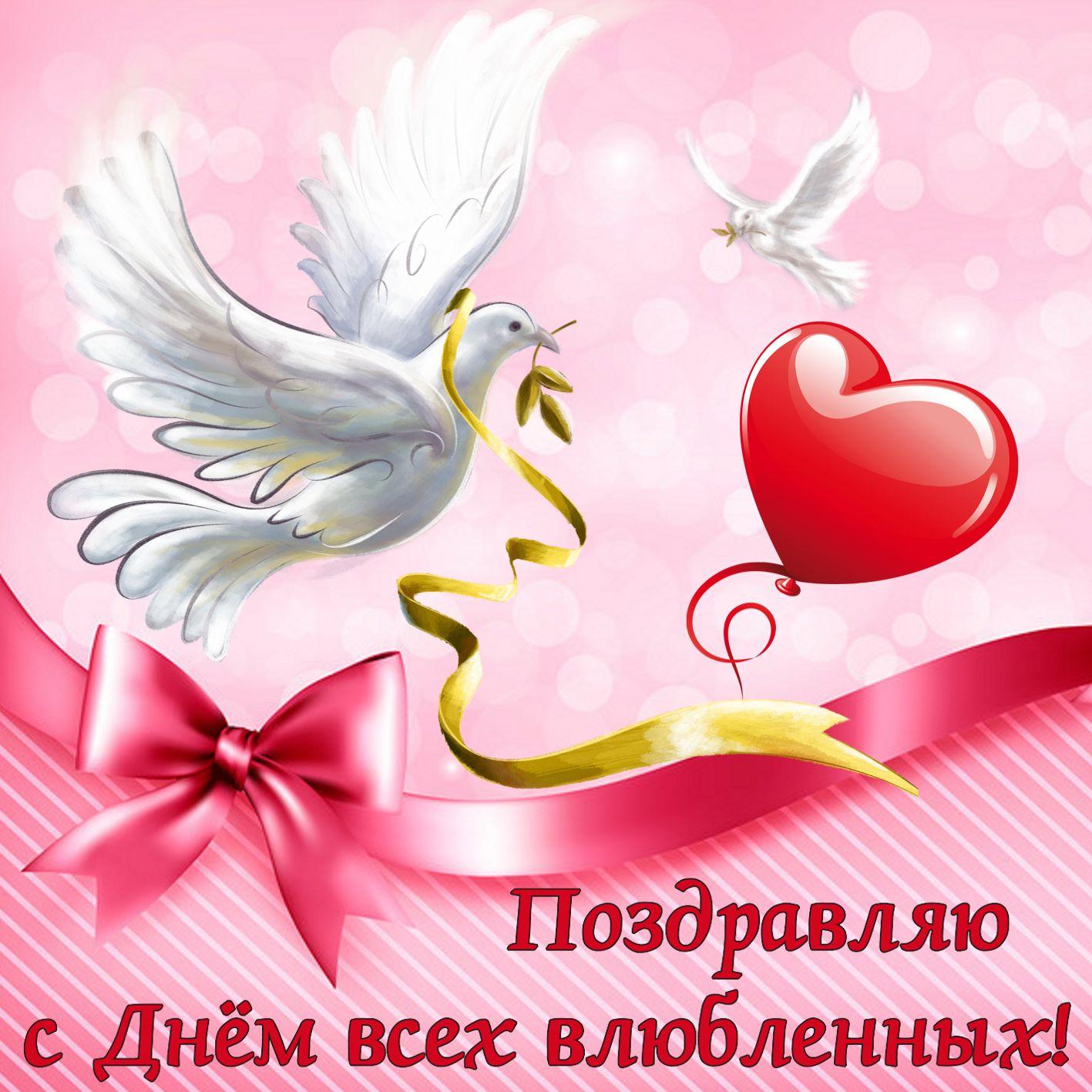 день св валентина когда радуйте