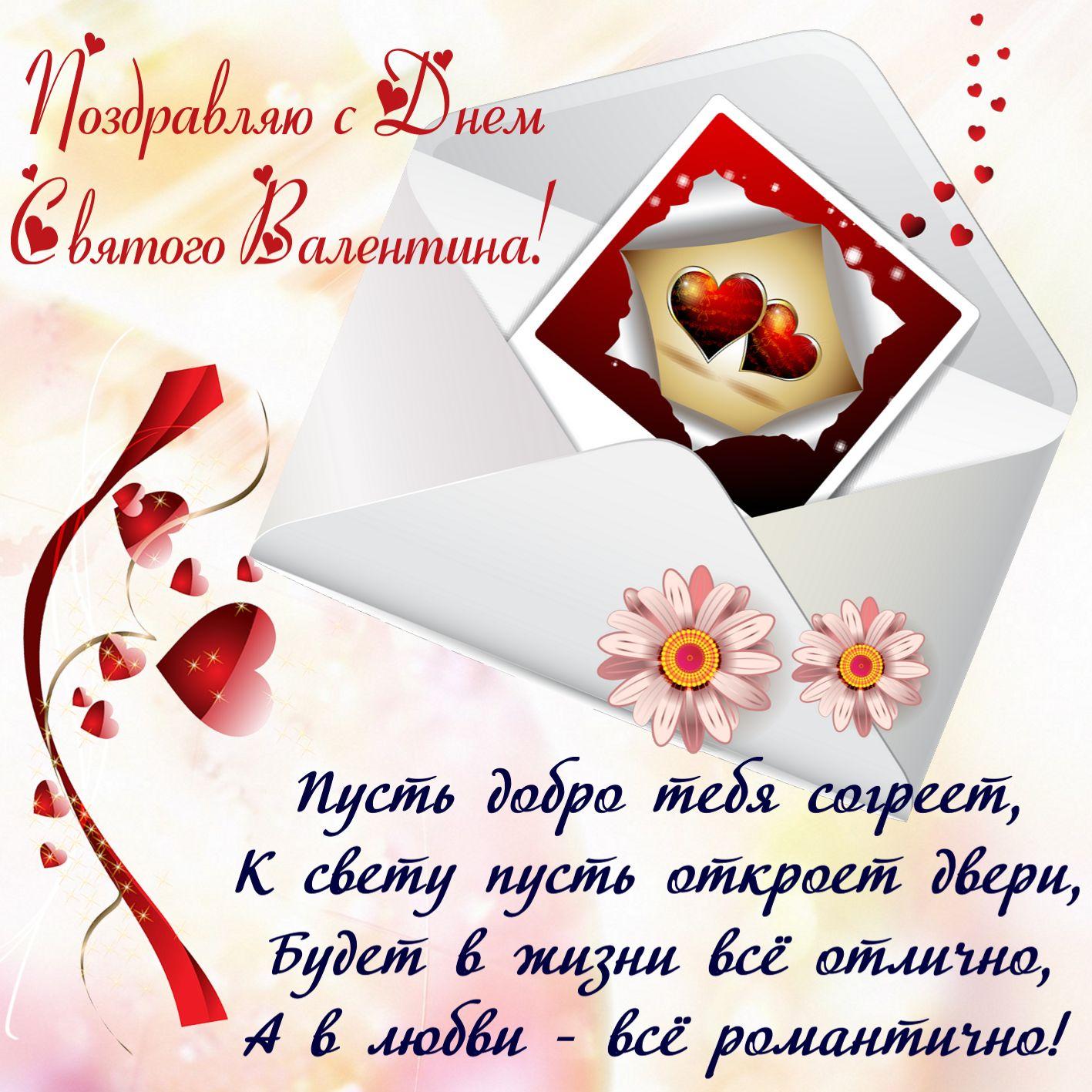 поздравления к дню святого валентина для гостей такой торт