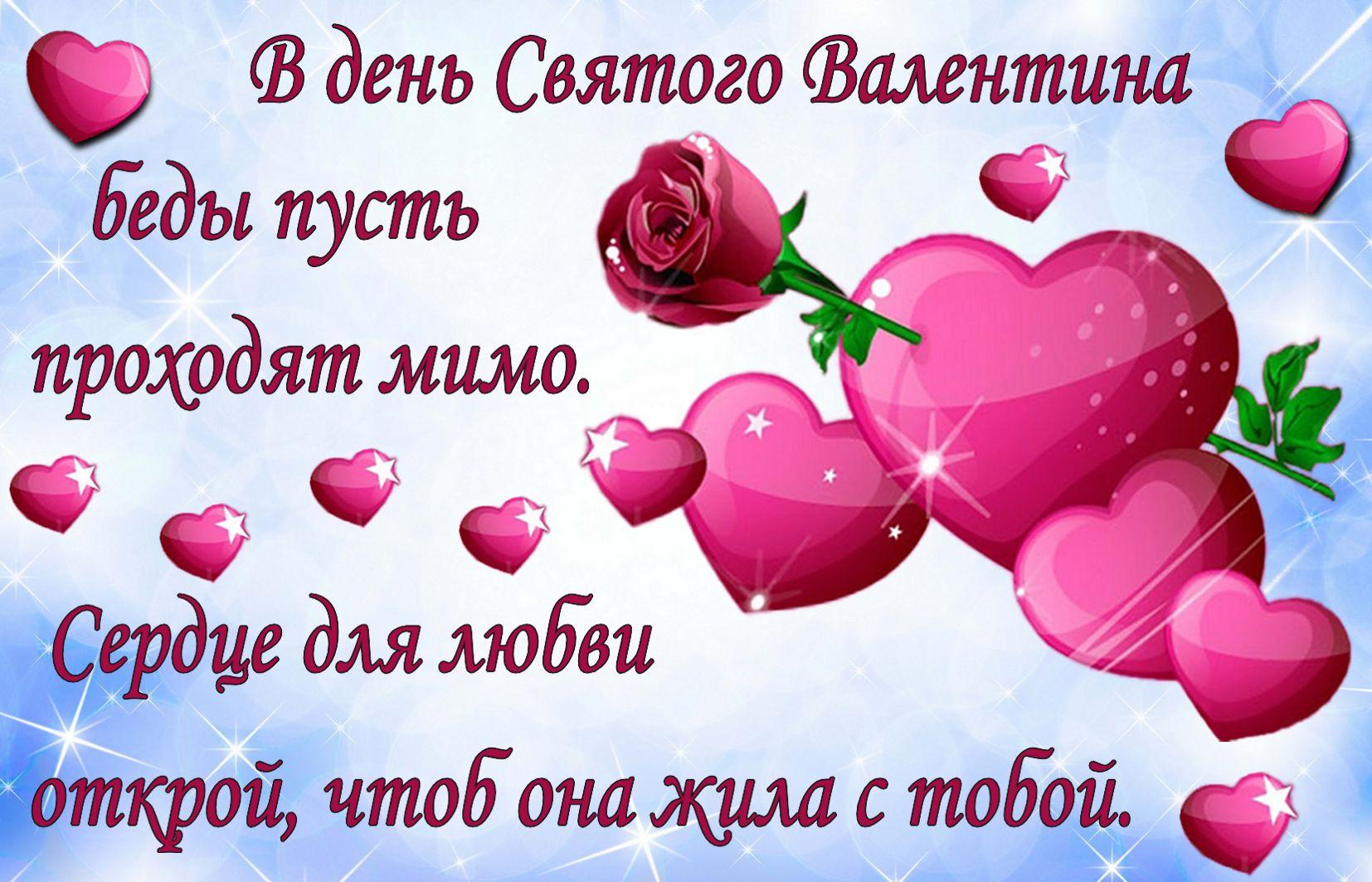 Сне, поздравительные открытки день святого валентина анне