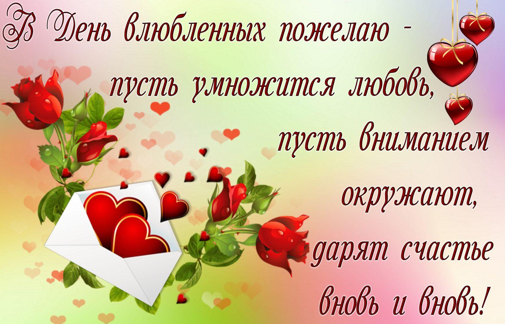 Поздравления с дне святого валентина в картинках
