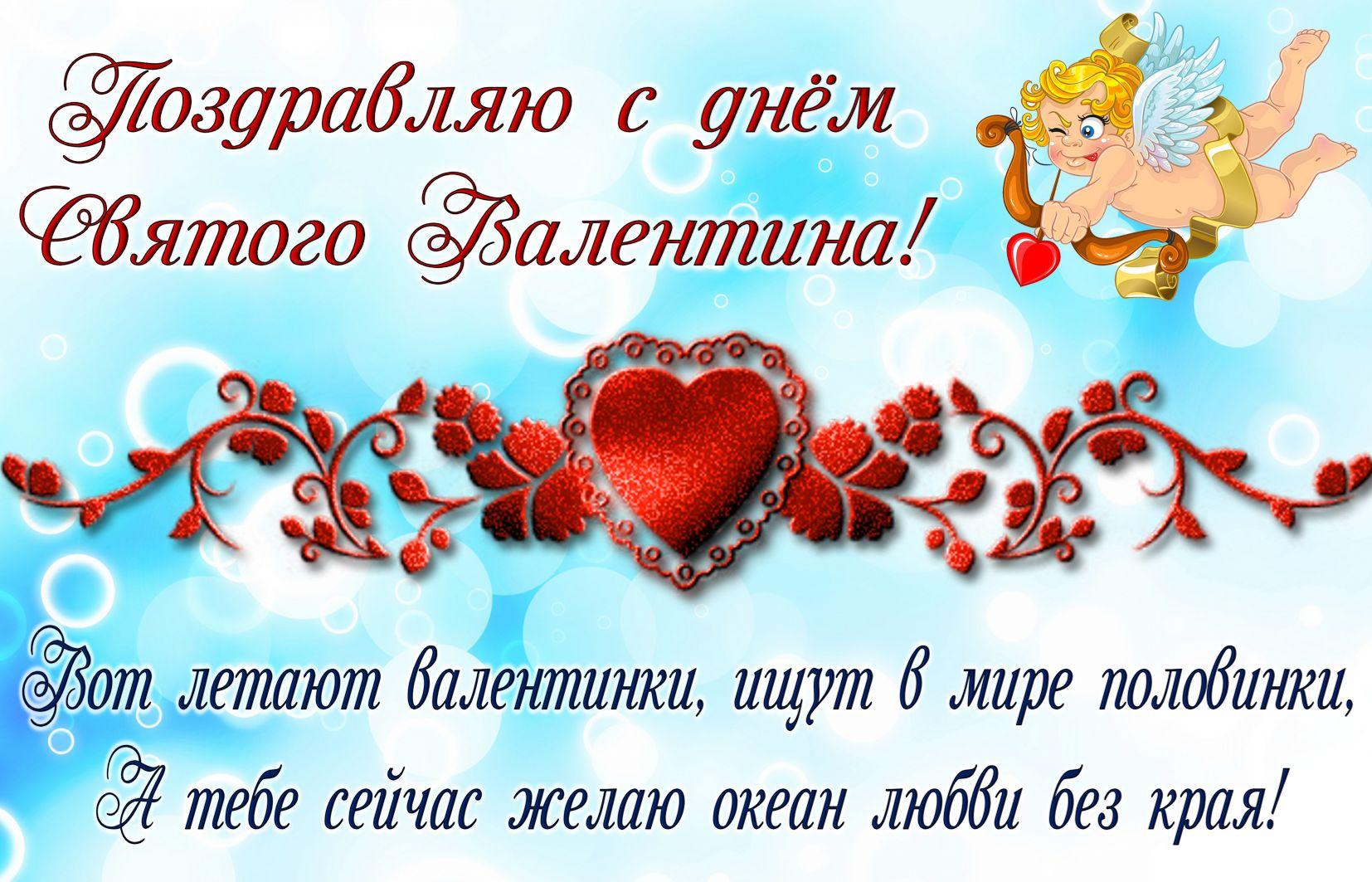 Поздравления с валентином в контакт