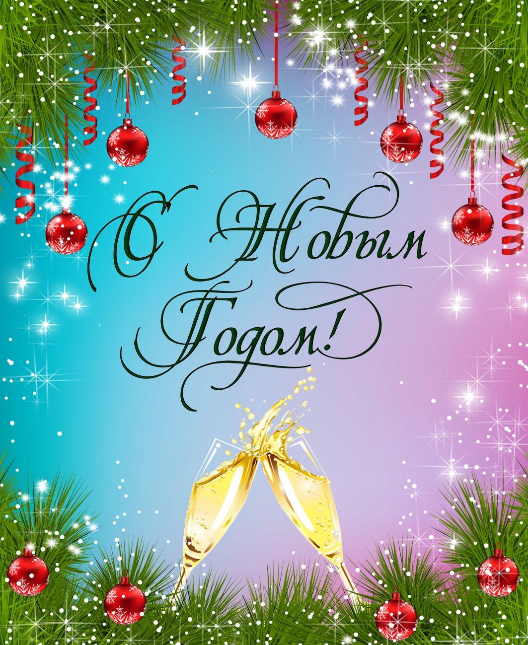 пассажиров верхних открытка с новым годом загрузить юге мурманской области