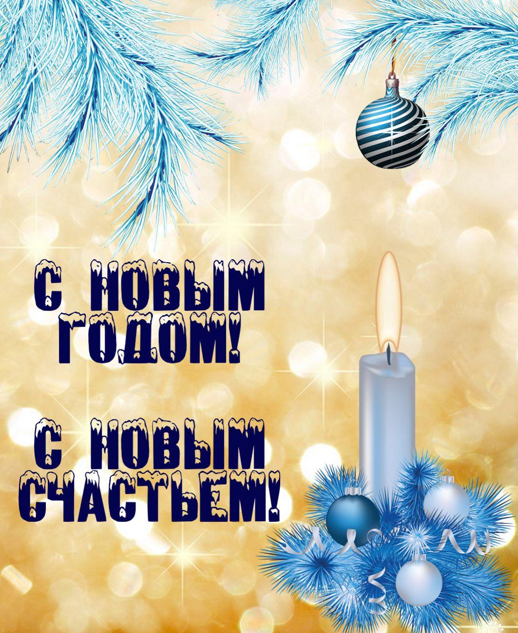 ваши пожелания в новом году настроить
