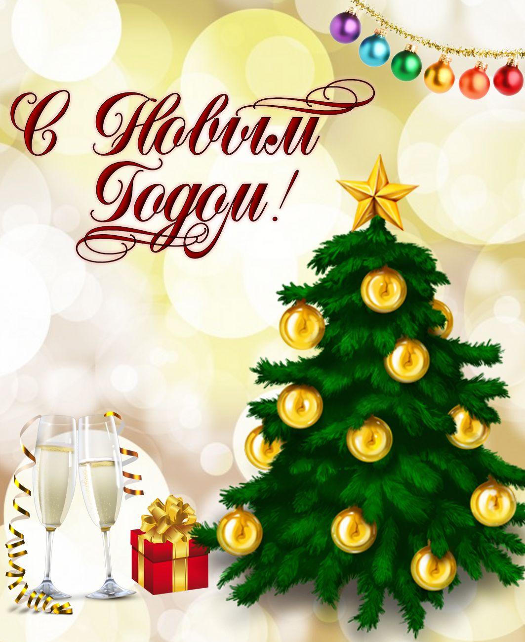 сегодня новый год открытка светильники