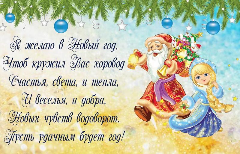 пожелание с новым годом детям черногории богатый выбор