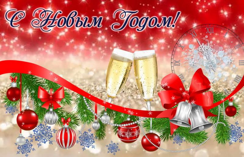 Новогодняя открытка - колокольчики, часы и шампанское