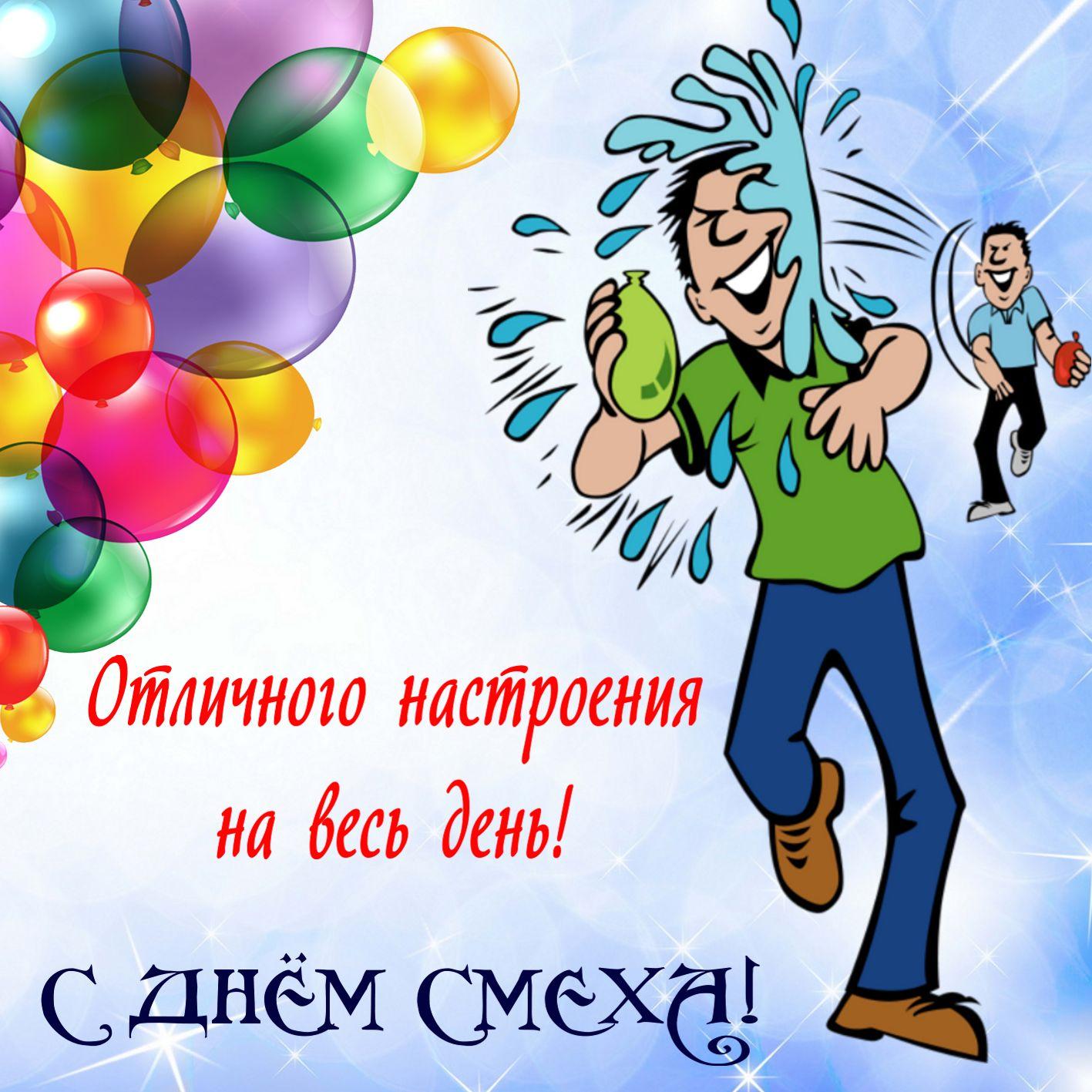 Веселые поздравления и розыгрыши