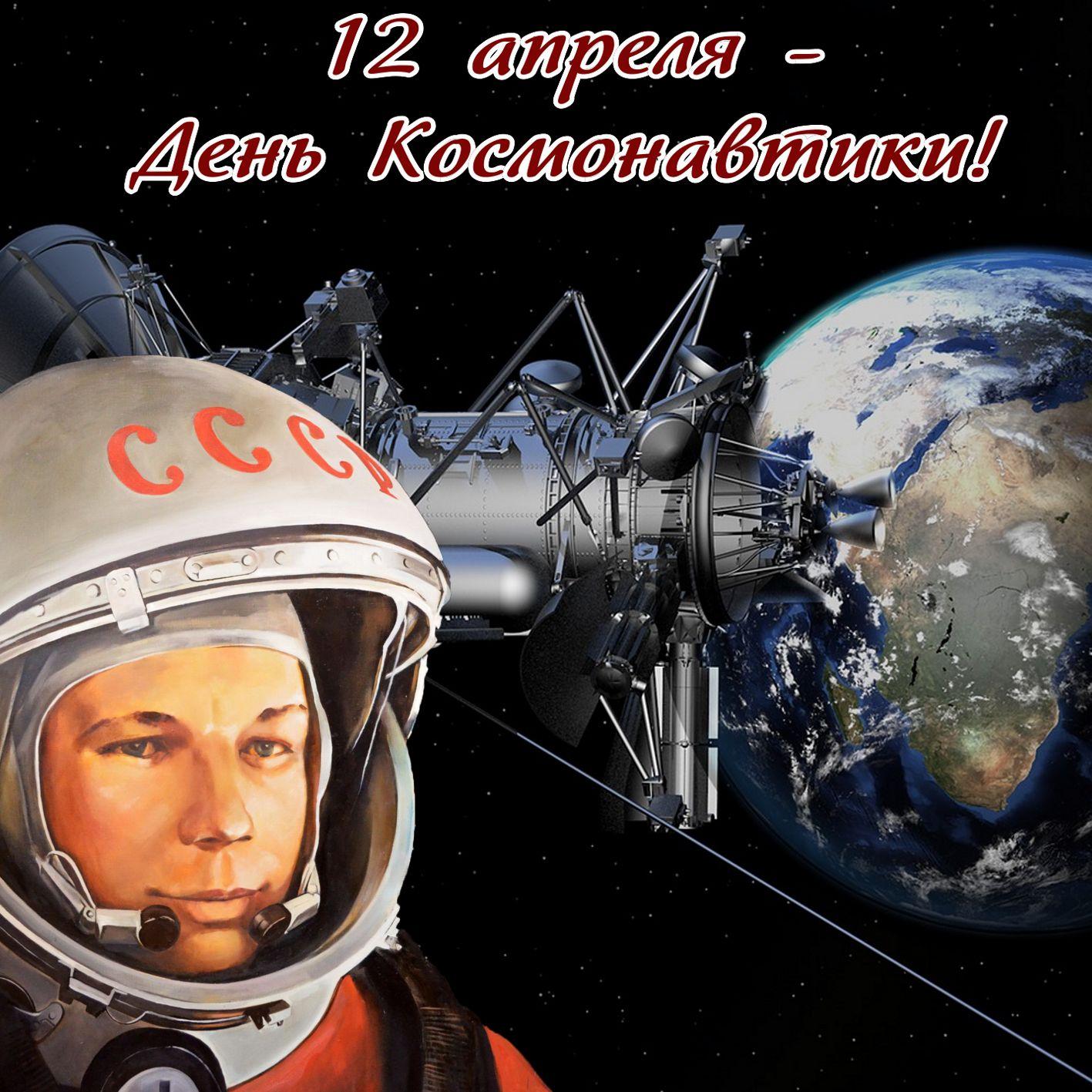 день космонавтики вертикальные картинки рецепт приготовления бисквита
