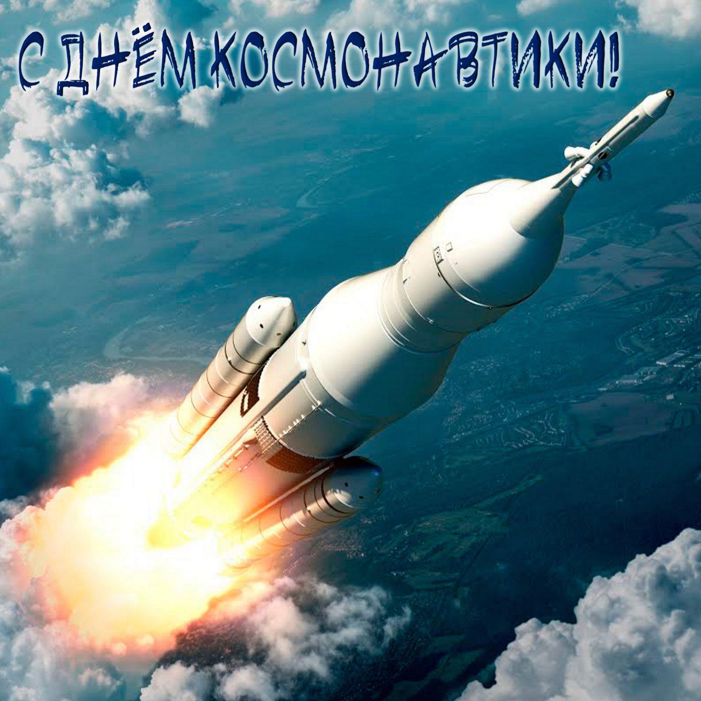 День космонавтики картинки с ракетой