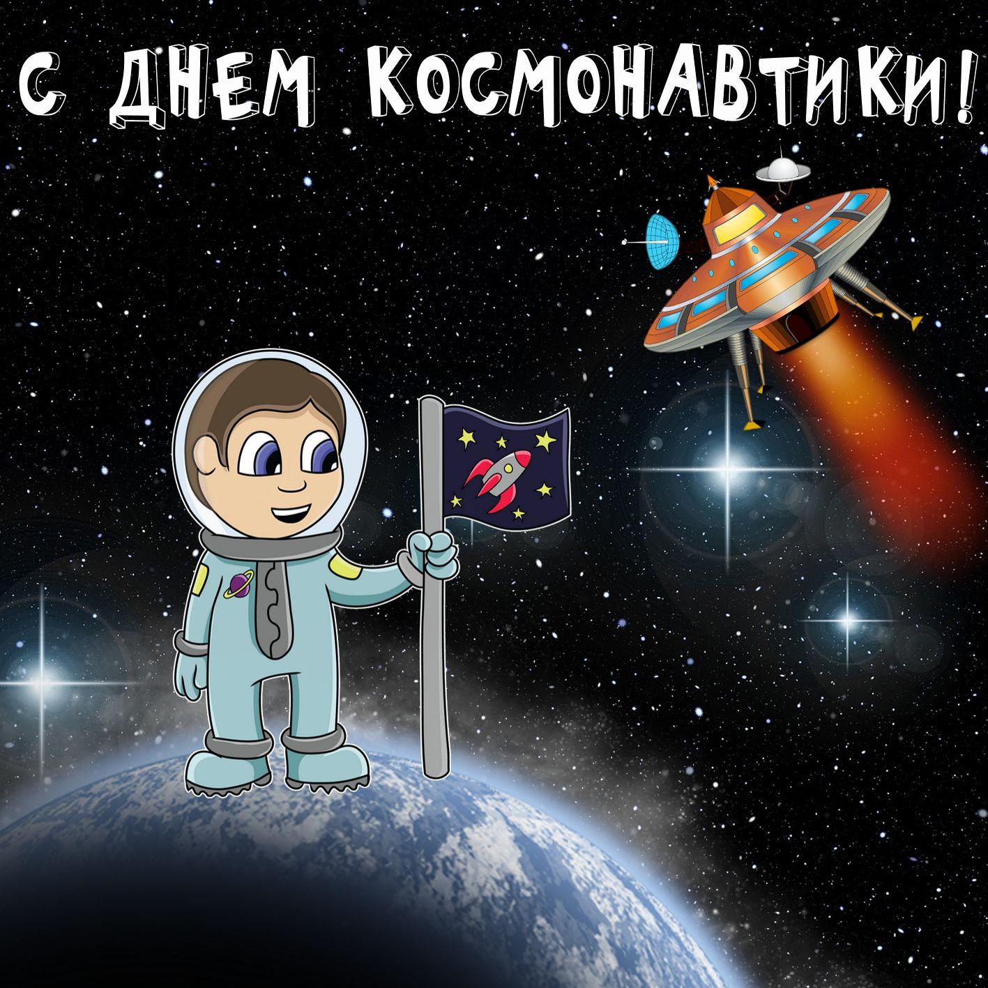 Открытка к дню космонавтики