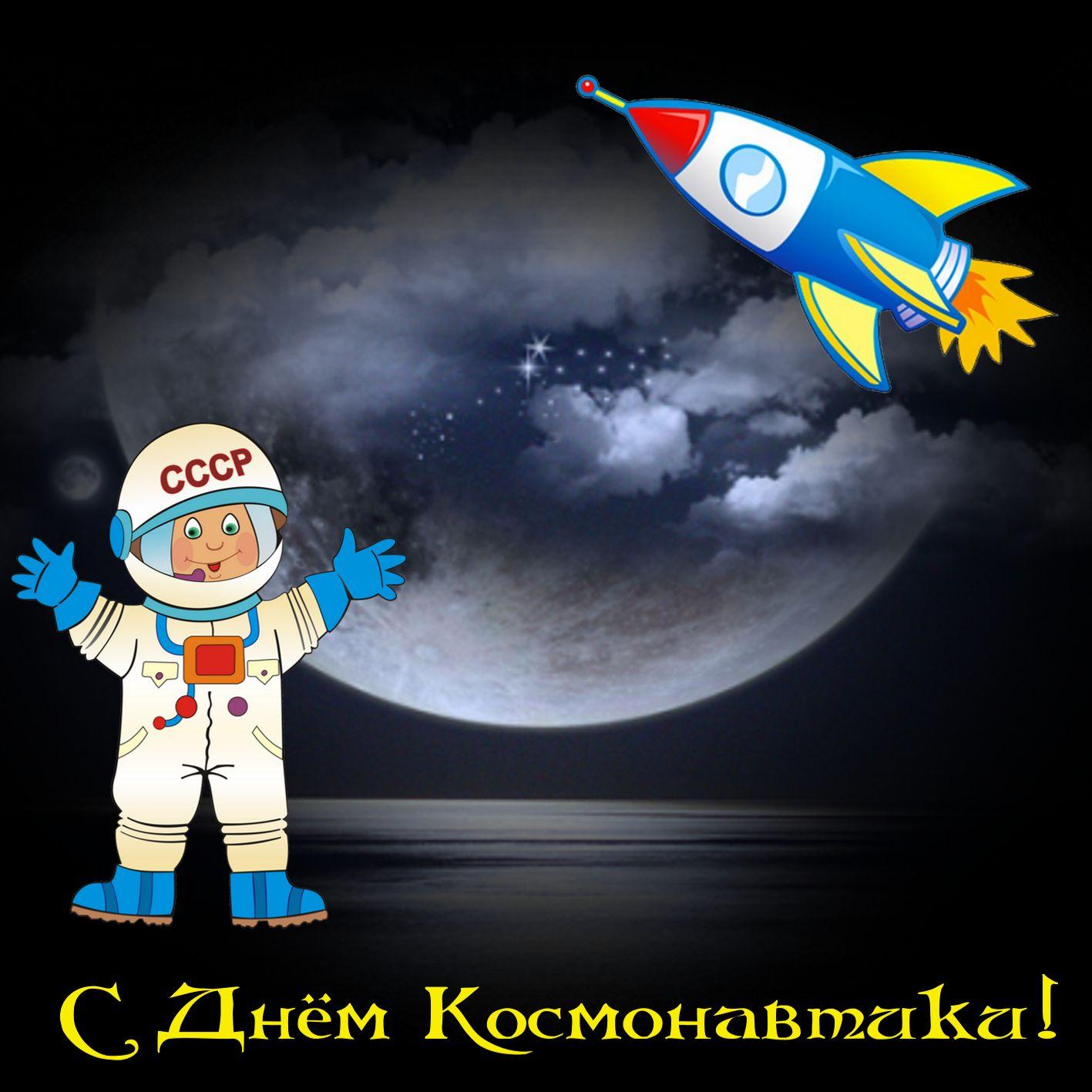 думаю прикольные открытки на день космонавтики россии уже