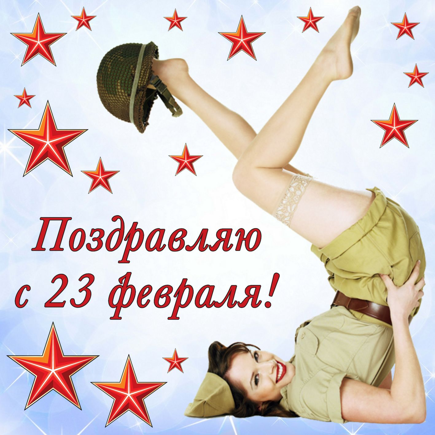 Ксюшеньке, поздравление с 23 февраля картинка с блондинкой
