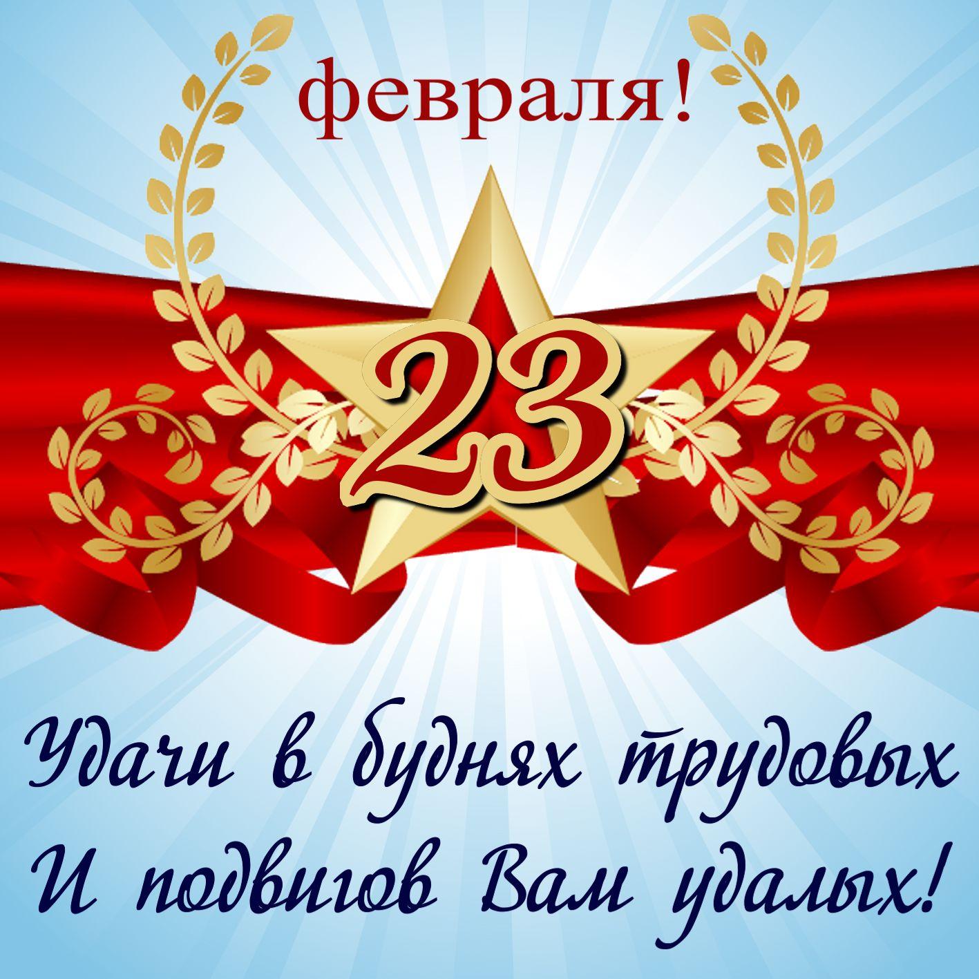 С днем защитника отечества красивые поздравления
