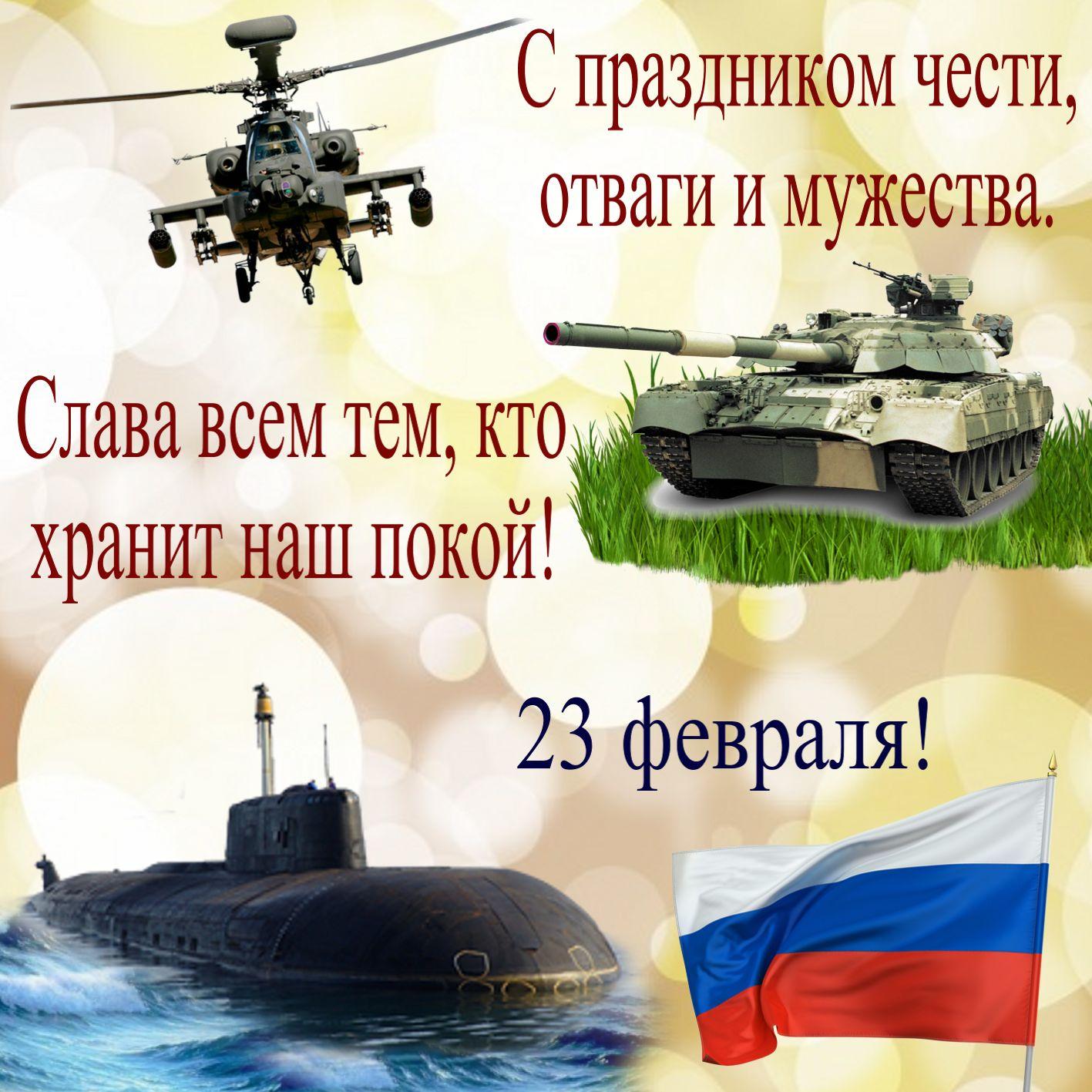 ❶Открытки с 23 февраля военным|Поздравления парню с 23 февраля в прозе|USSR | Propaganda | Pinterest | Soviet union, Poster and Aviation|Battle of Khasham|}