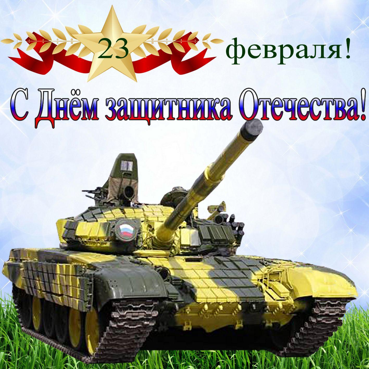 Картинки танков для открытки, нов год открытка