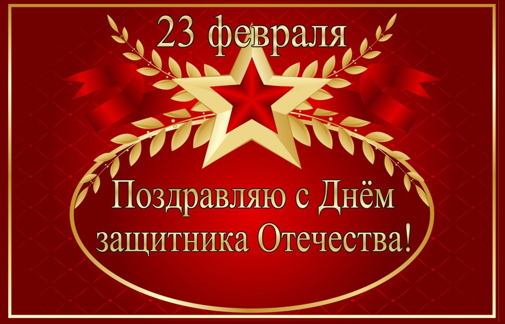 Фото поздравление с днем защитников отечества