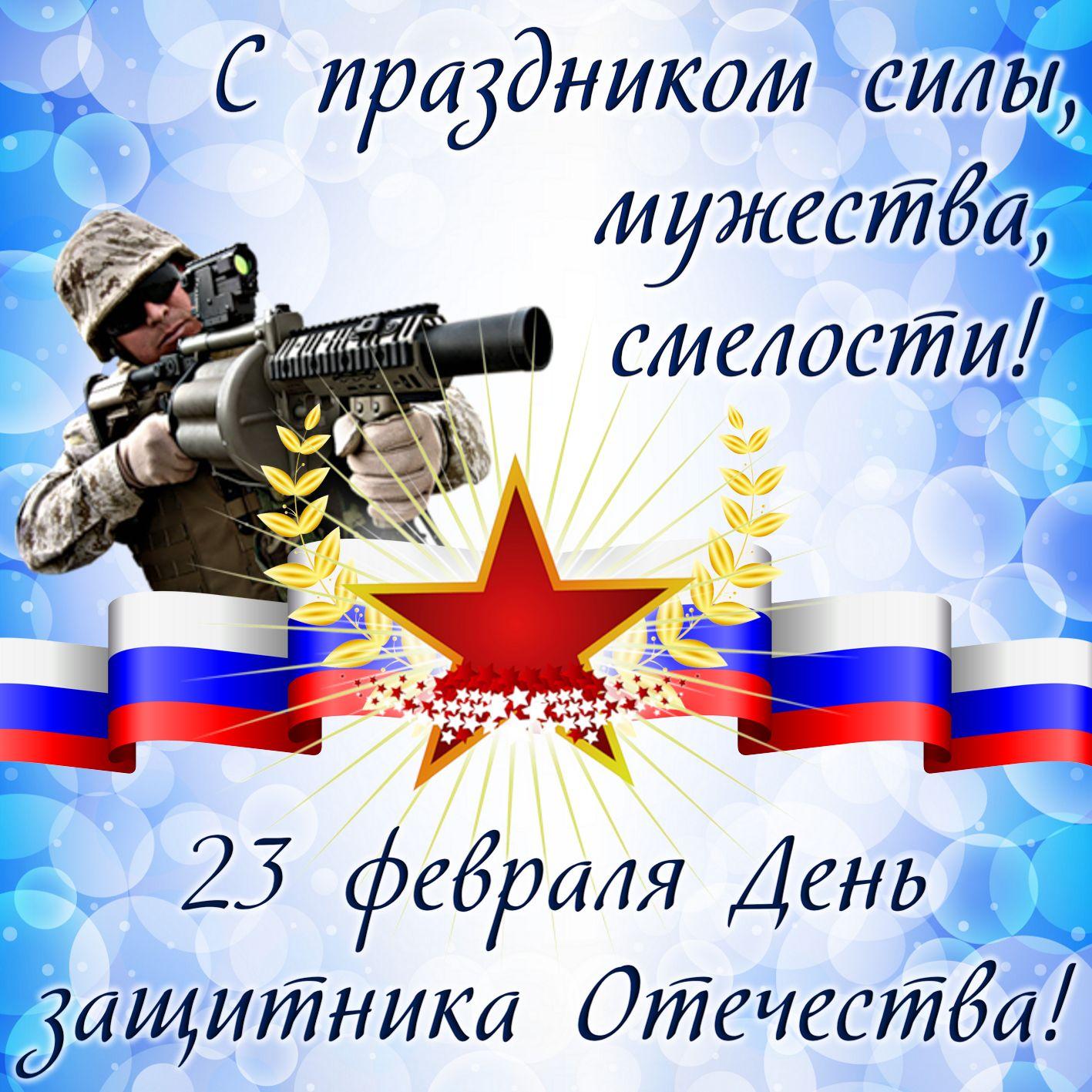 Анимации, 23 февраля день защитника отечества поздравления картинки