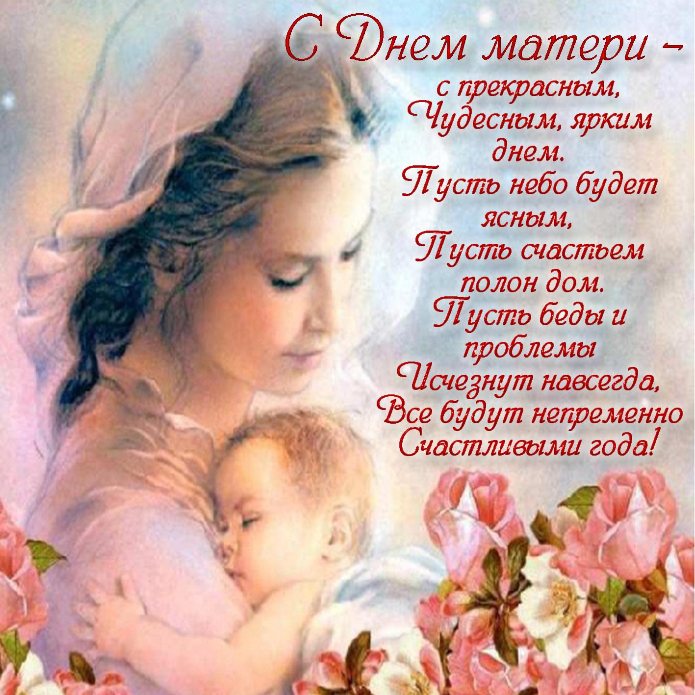 Название открыток к дню матери, картинки