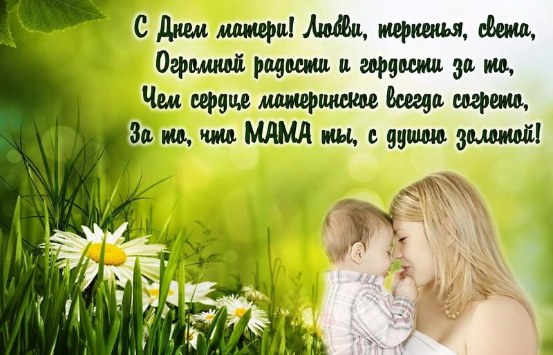 Красивое короткое поздравления с днем матери