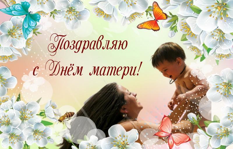 Открытка международный день матери, вернусь лето картинки
