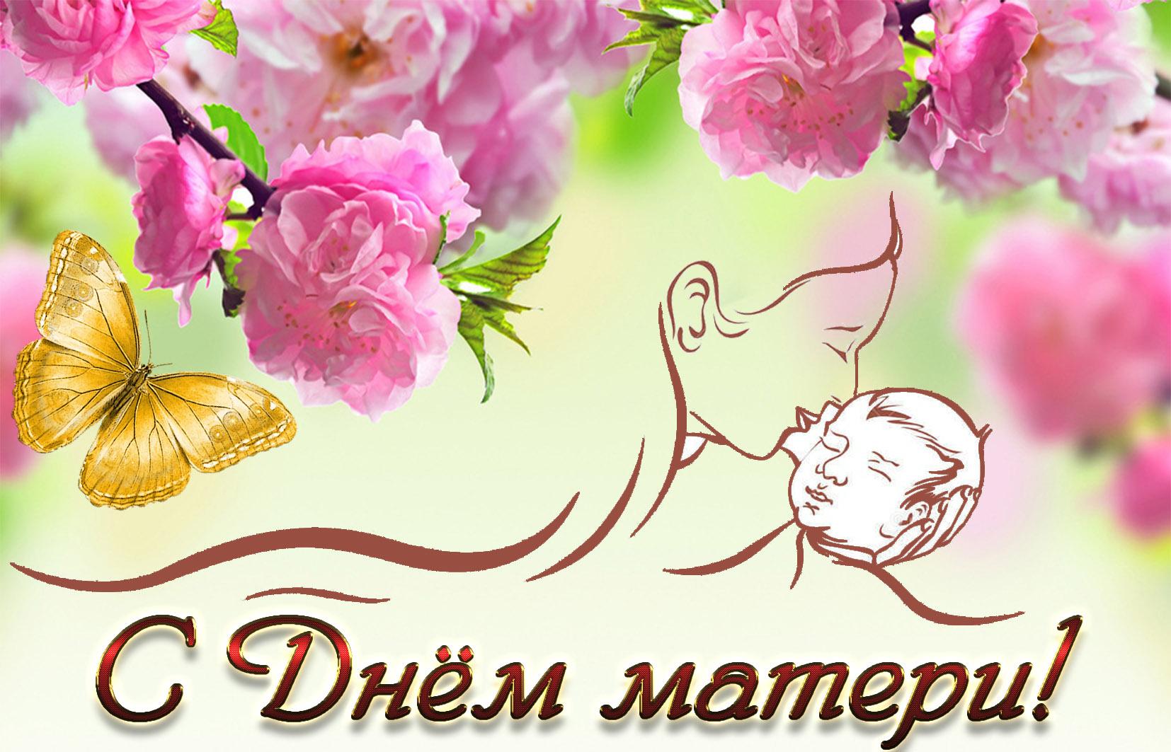 Фон для поздравления с днем матери