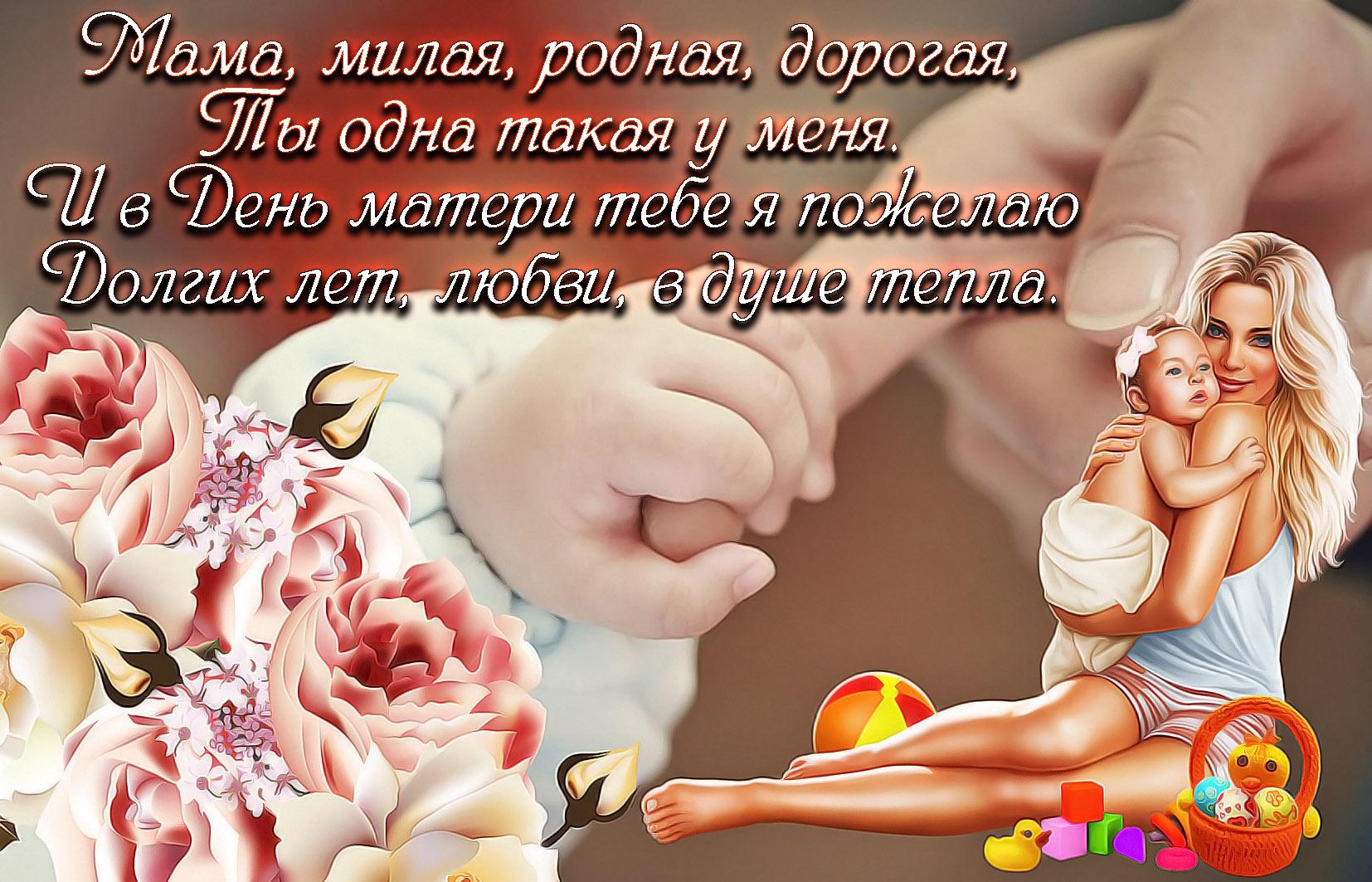 С днем матери открытки милые, днем