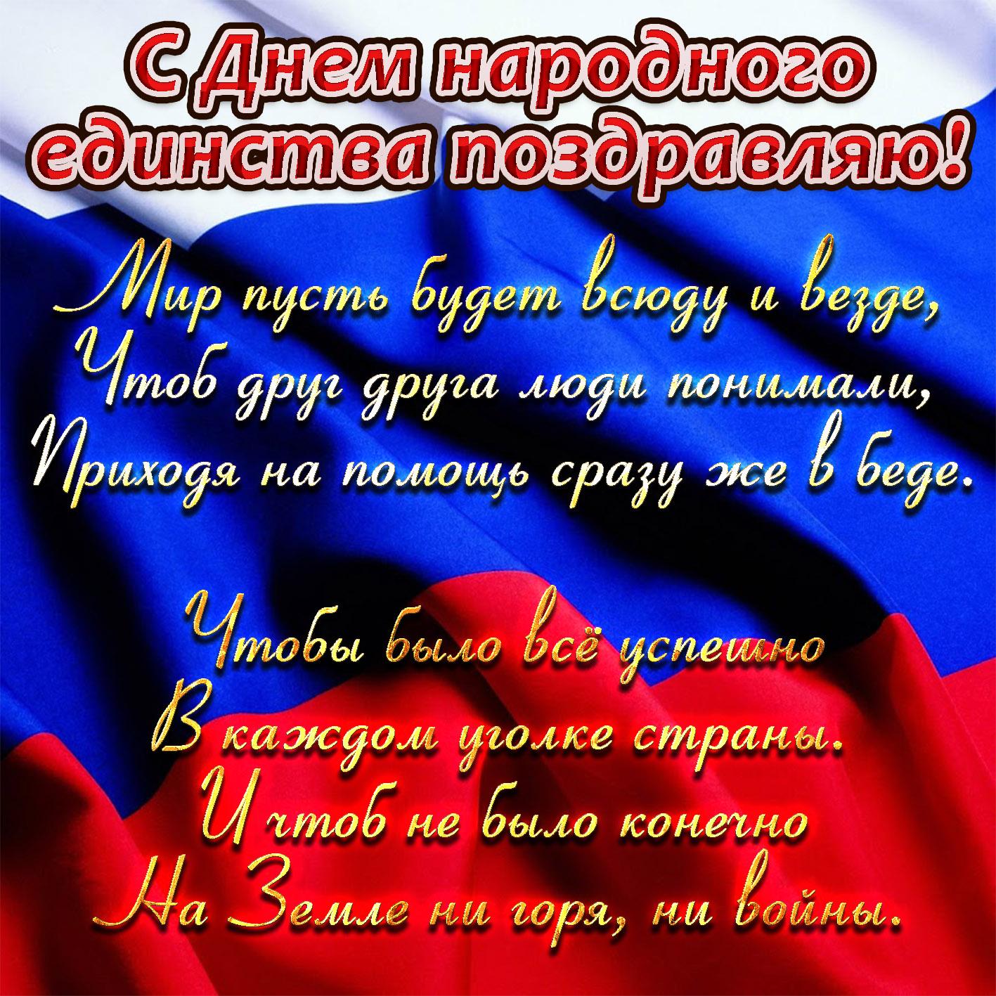 Поздравления с днем единения в россии