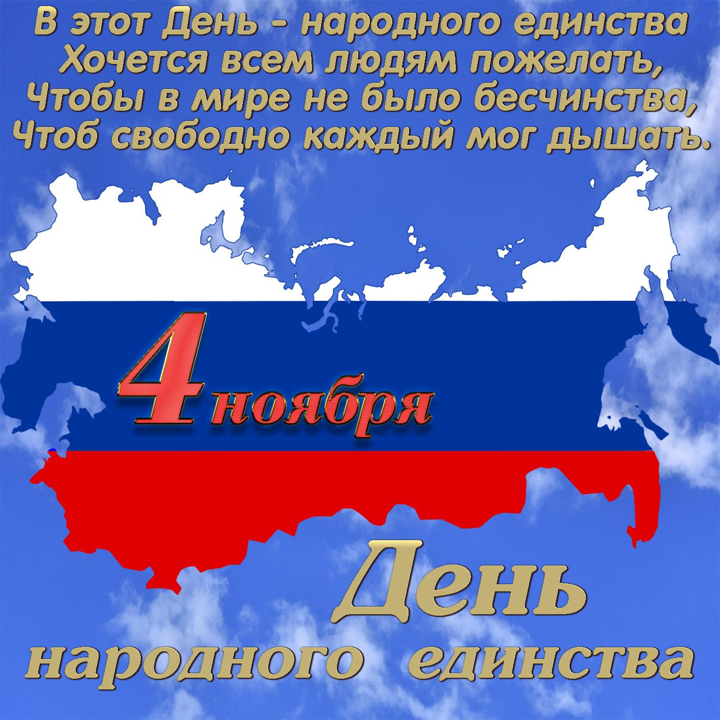 Поздравление с 4 ноября день народного единства гифки