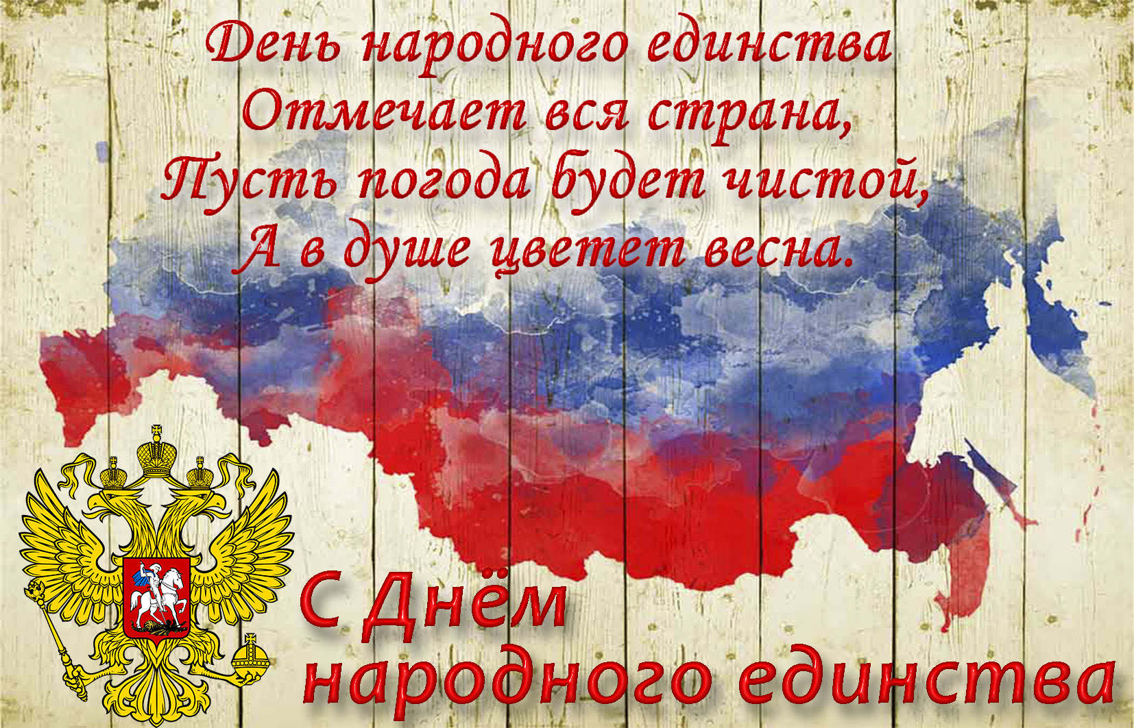 Поздравление с днем народного единства открытка с текстом, открытка марта текст