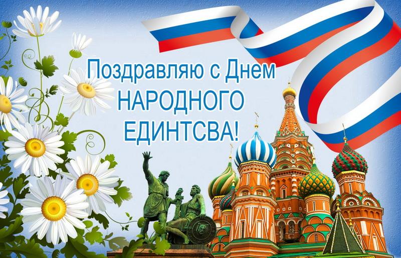 Победы, картинка с поздравлением день народного единства