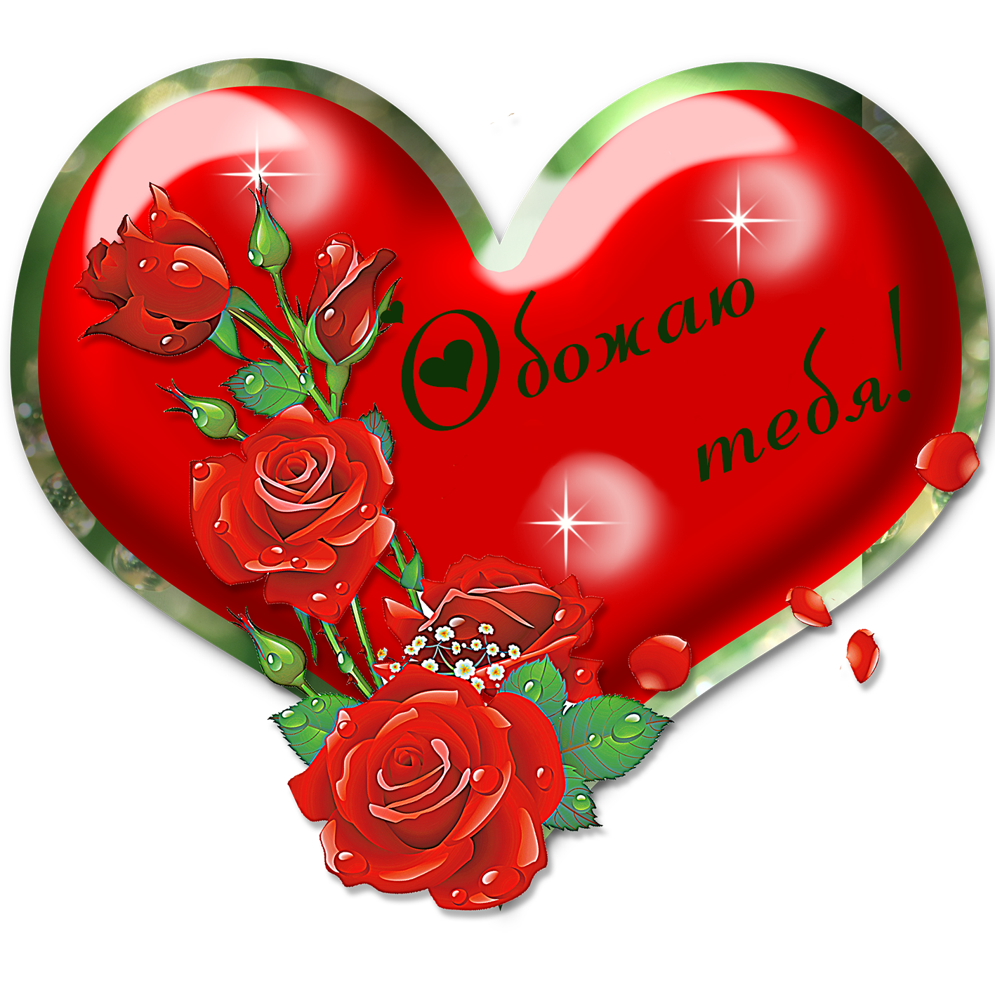 Найти красивые картинки валентинки