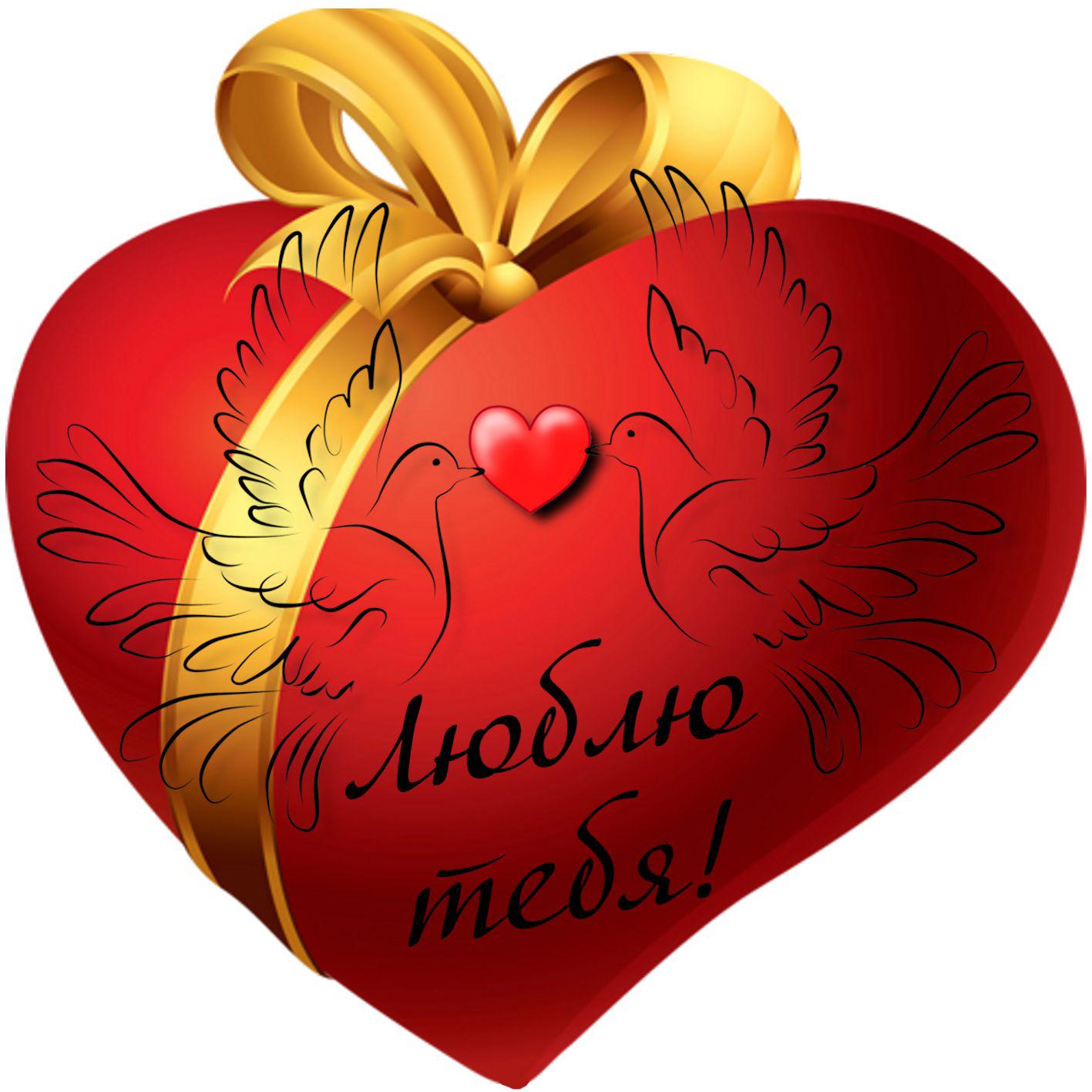 открытка валентинка для любимой это время резинку