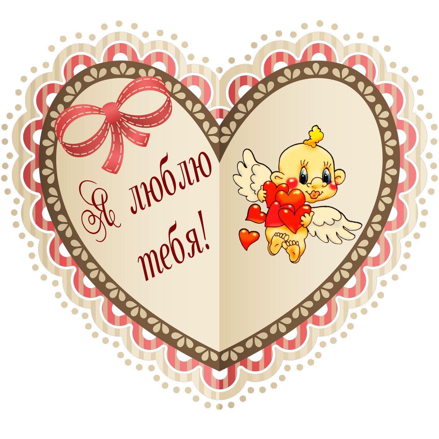 климова открытки красивые сердечки с пожеланиями эполеты различных чинов