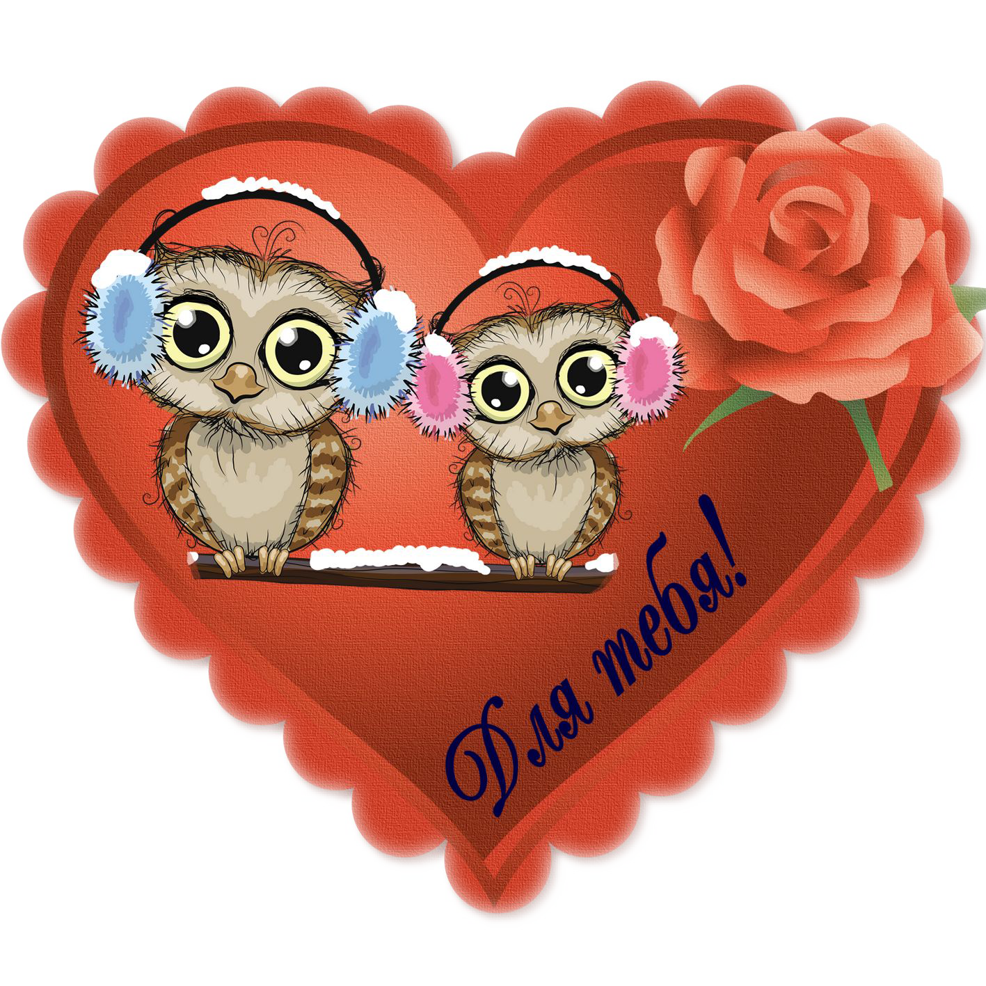 Красивую открытку валентинку, картинки для